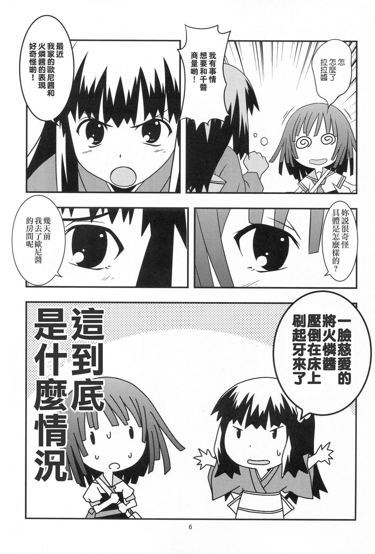 Nii-chan wa Sonna Koto Dakara 5