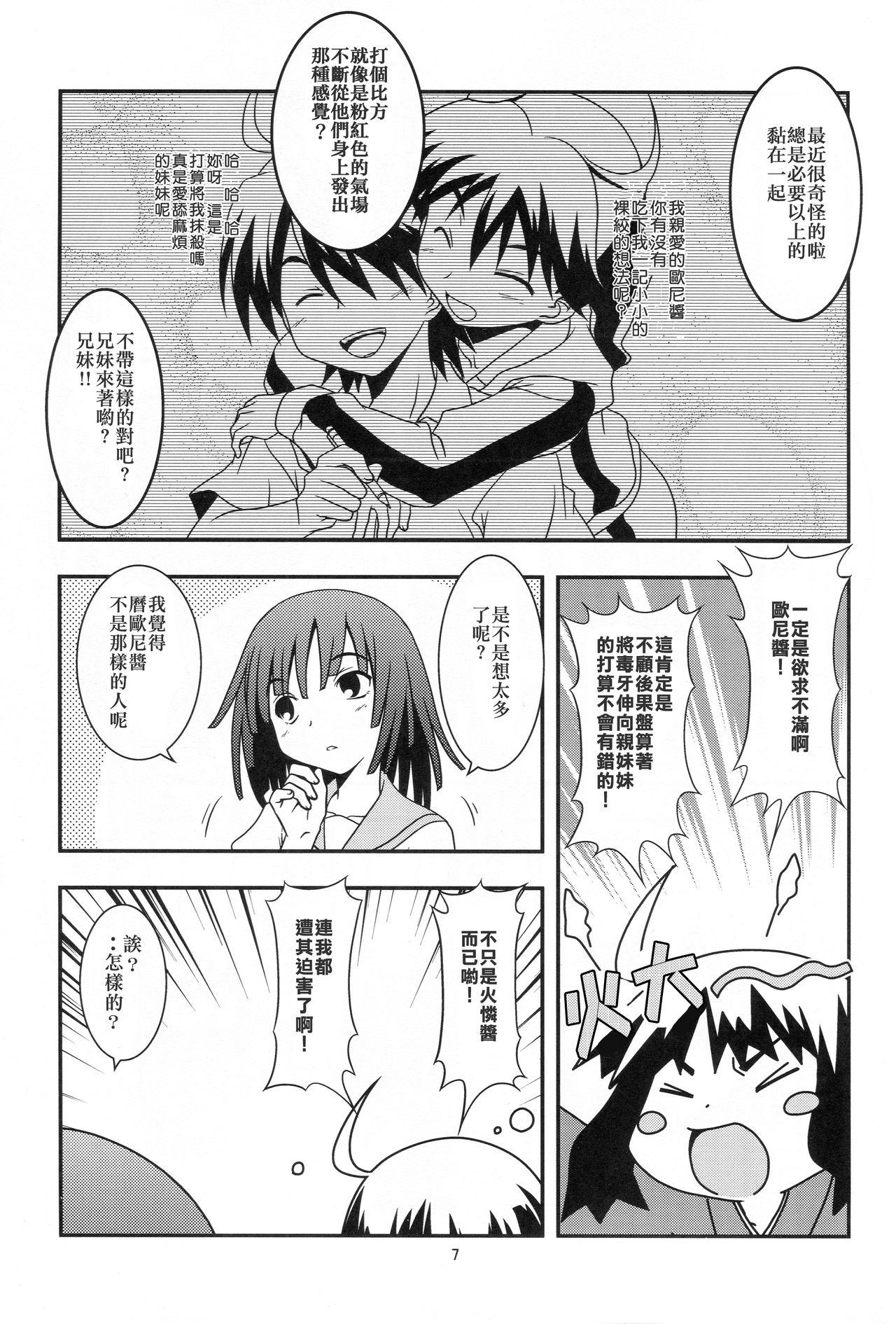 Nii-chan wa Sonna Koto Dakara 6