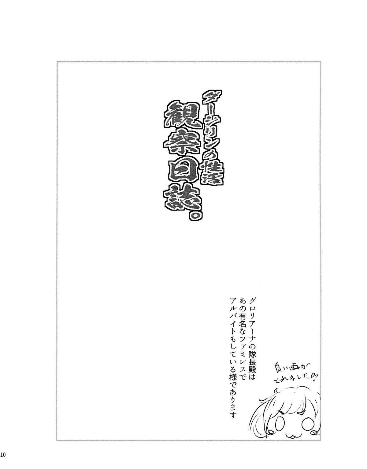 Darjeeling no Seikatsu Kansatsu Nisshi. 10