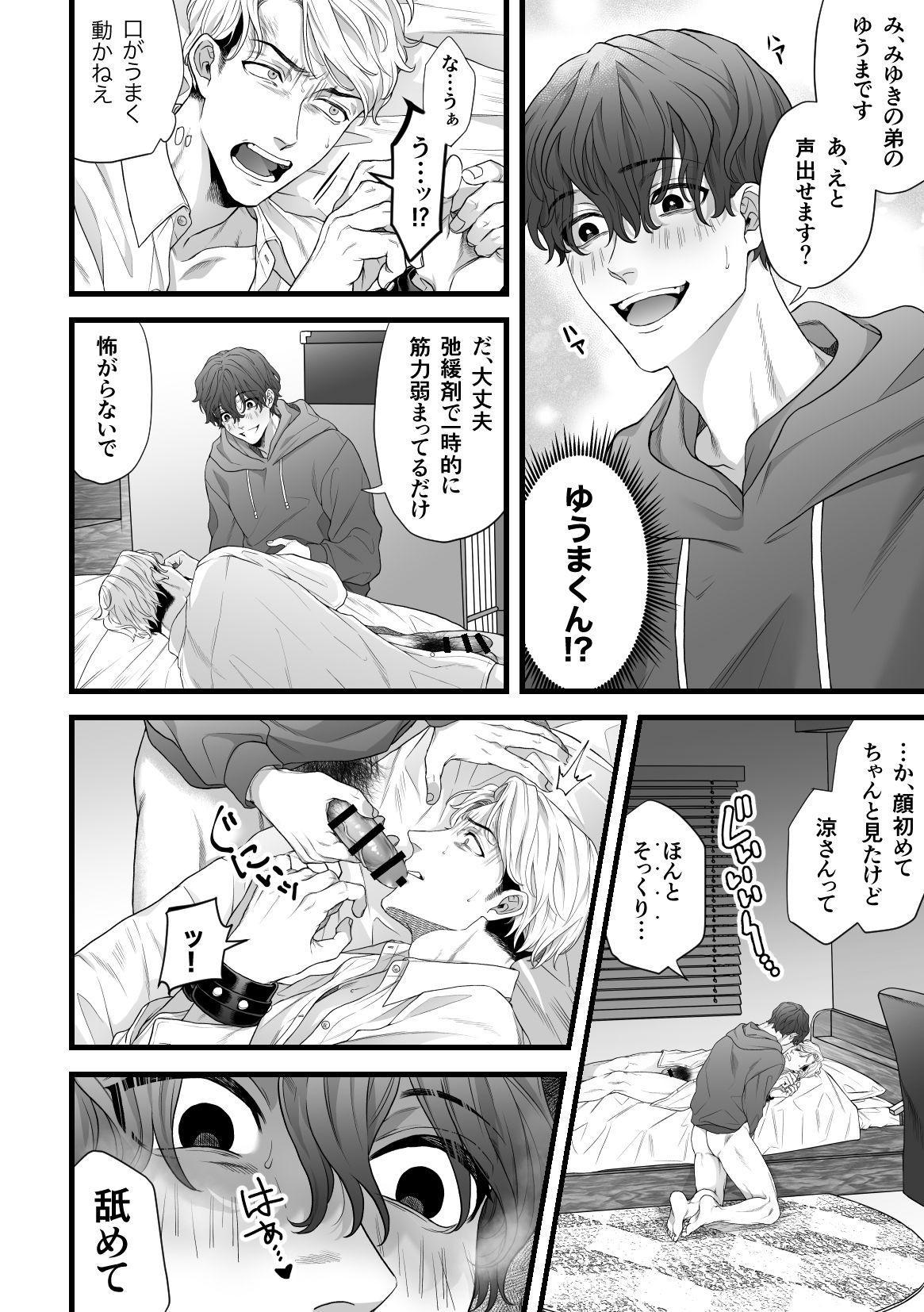 Gikei Ryoujoku 9