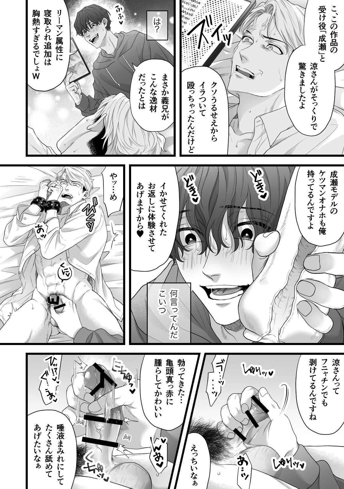 Gikei Ryoujoku 13