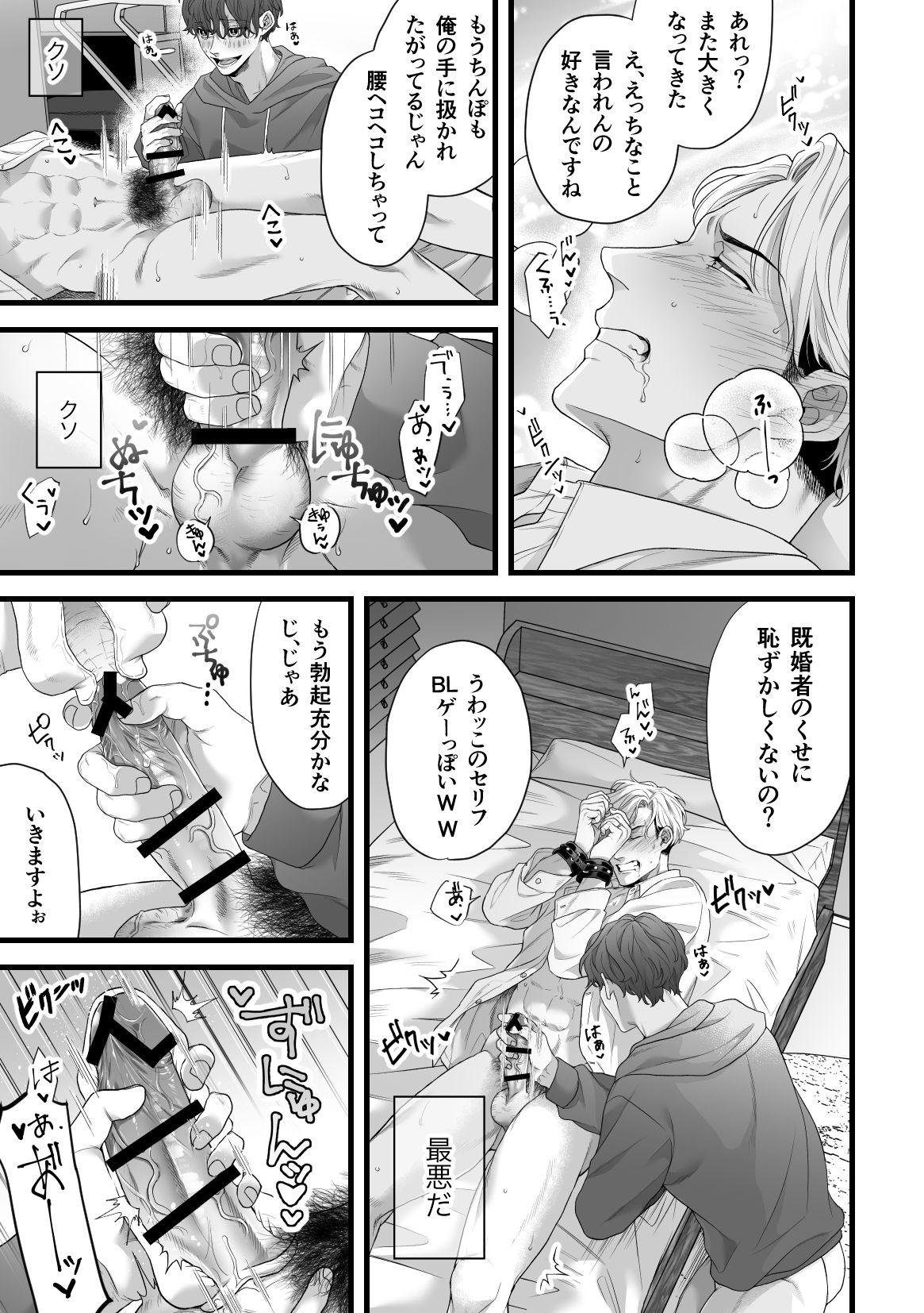 Gikei Ryoujoku 14