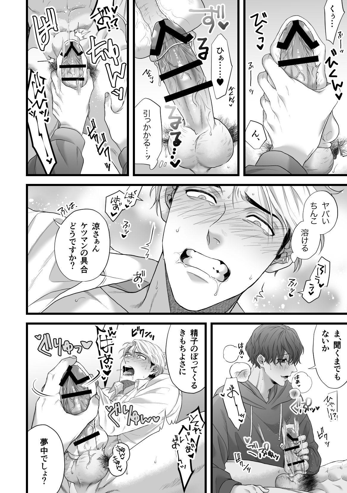 Gikei Ryoujoku 15