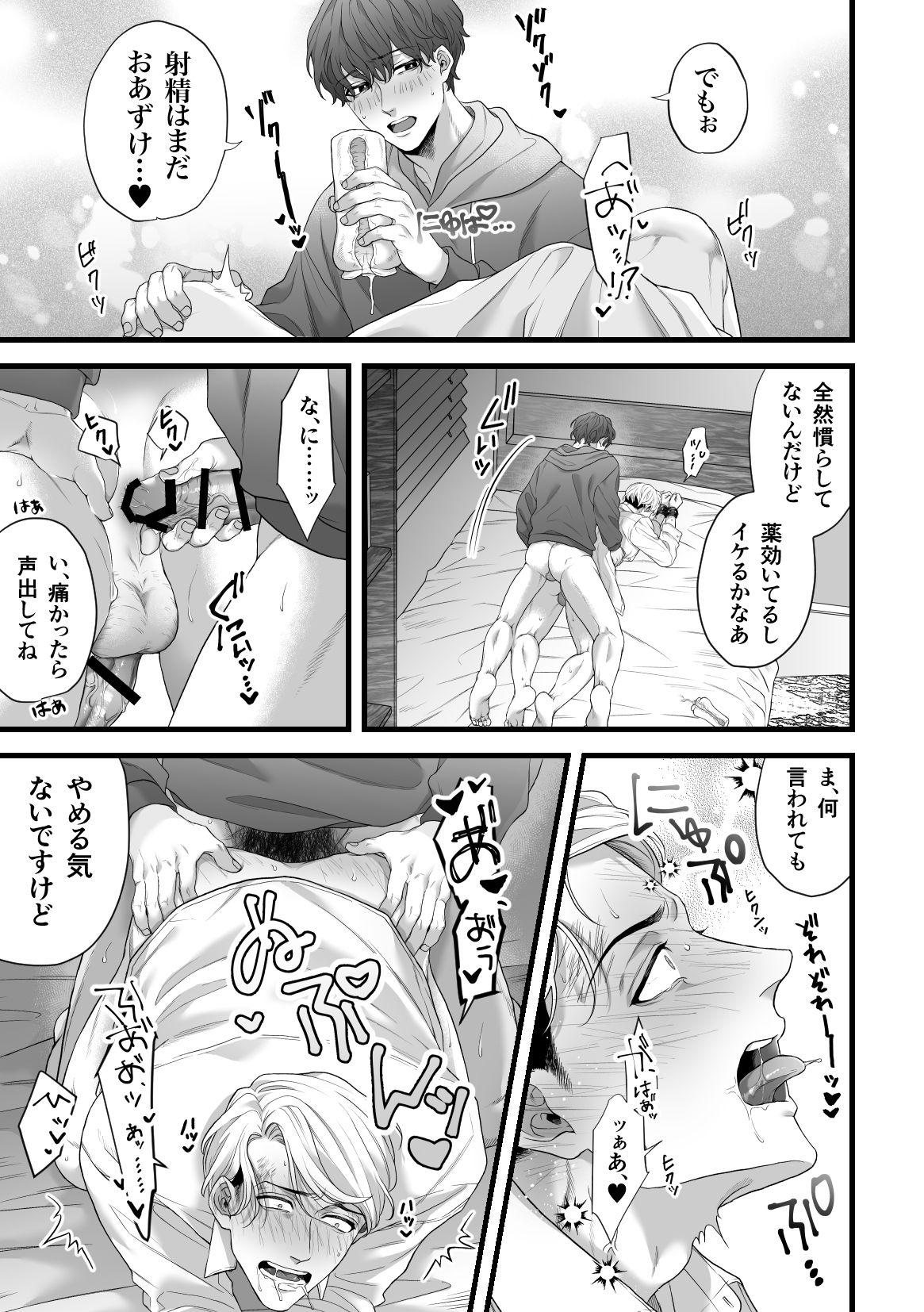 Gikei Ryoujoku 16