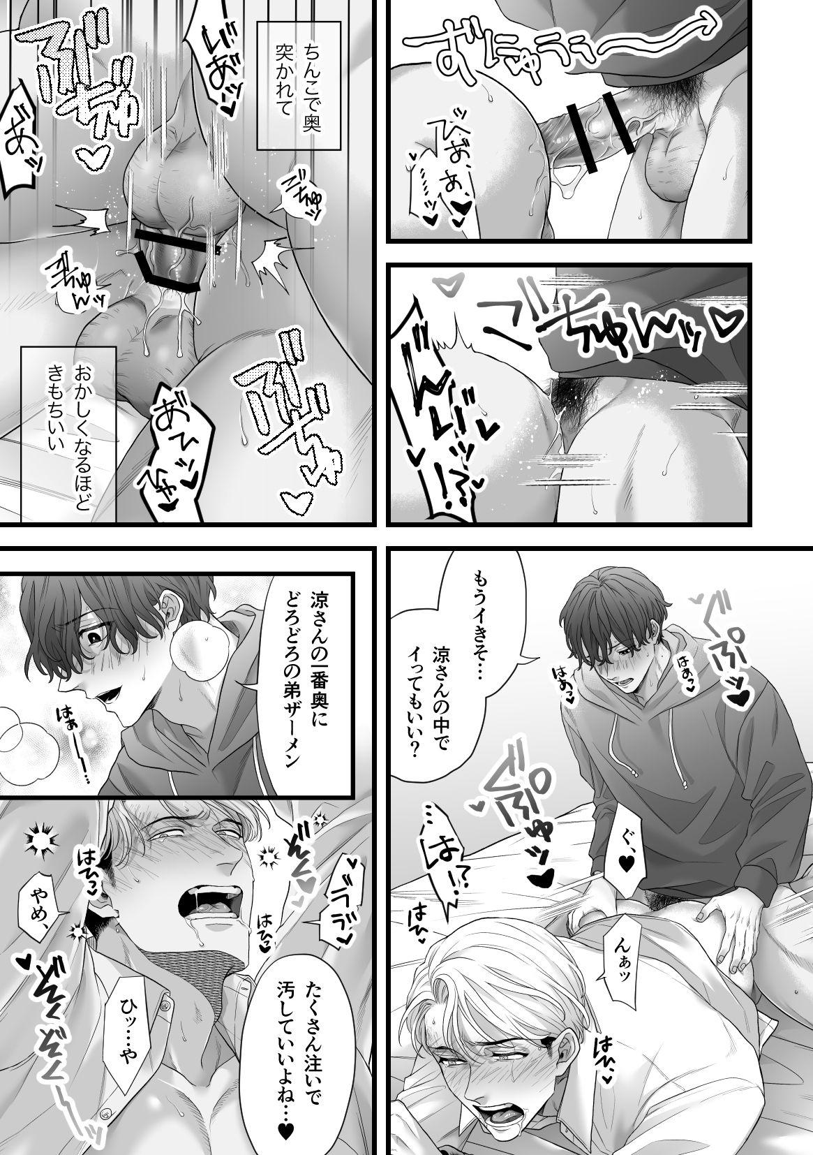 Gikei Ryoujoku 18
