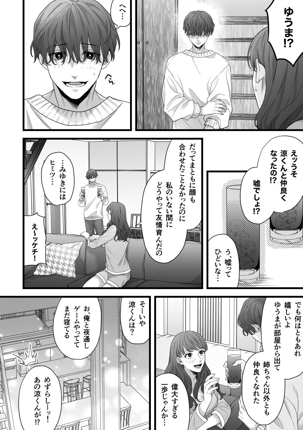 Gikei Ryoujoku 23