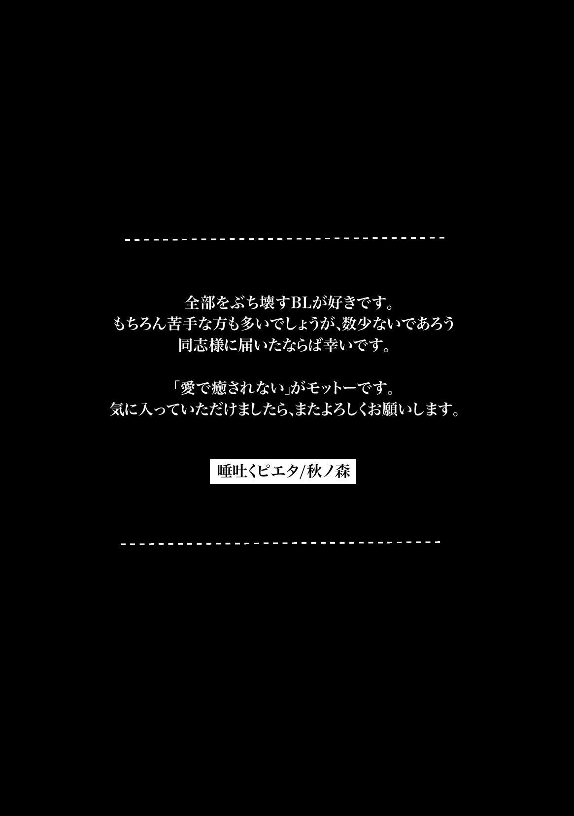 Gikei Ryoujoku 27