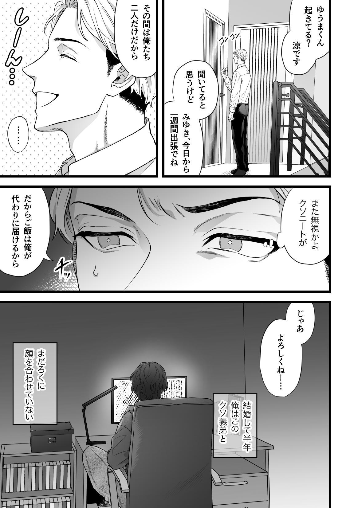 Gikei Ryoujoku 2