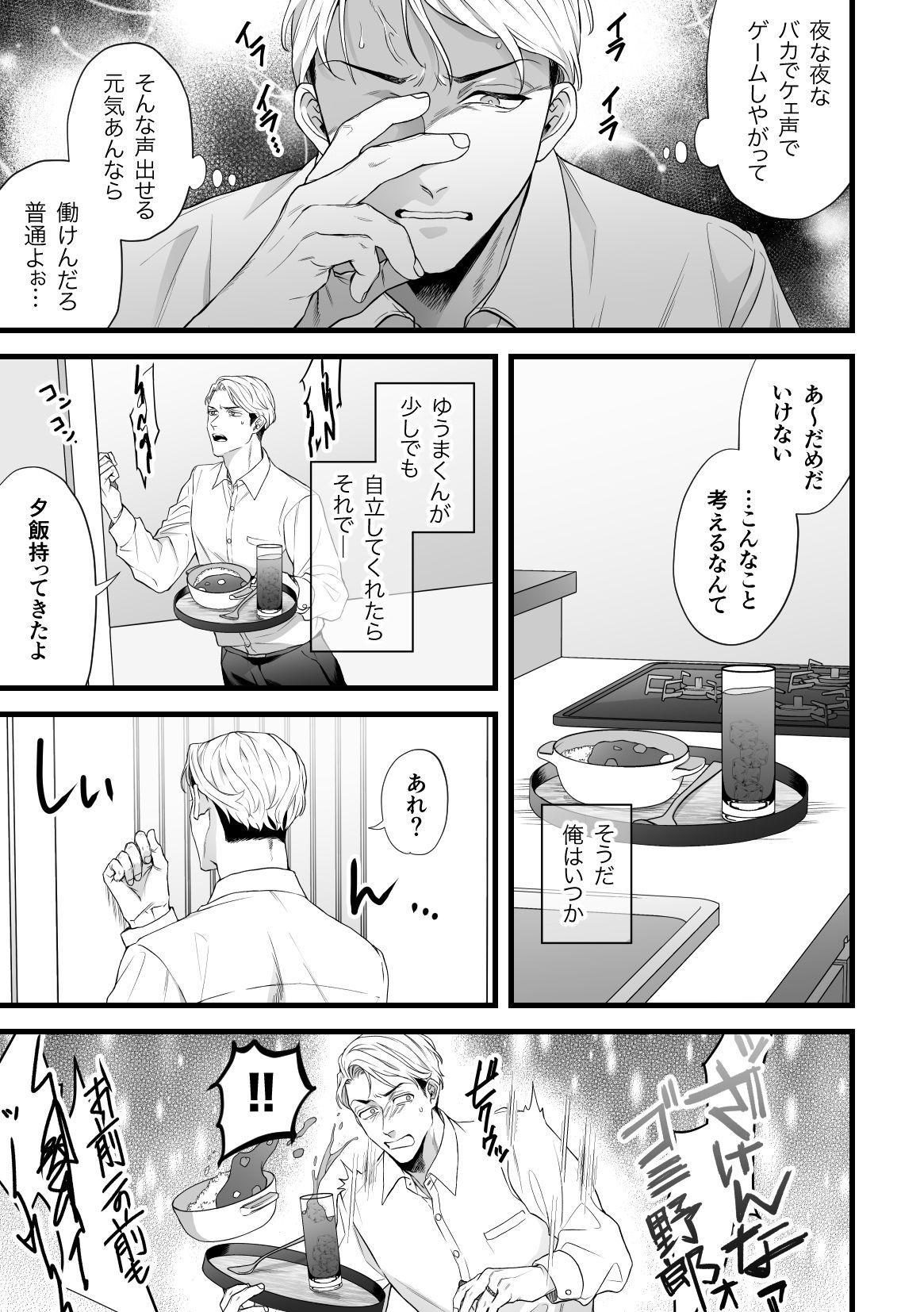 Gikei Ryoujoku 4