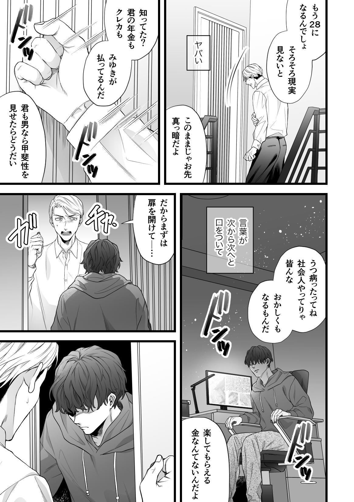 Gikei Ryoujoku 6