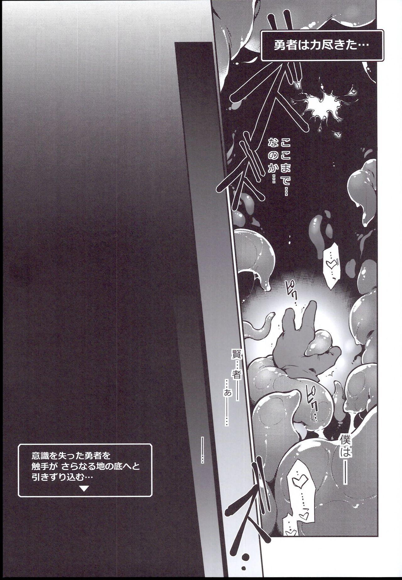 Ero Trap Dungeon Onna Yuusha wa Kujikenai 22