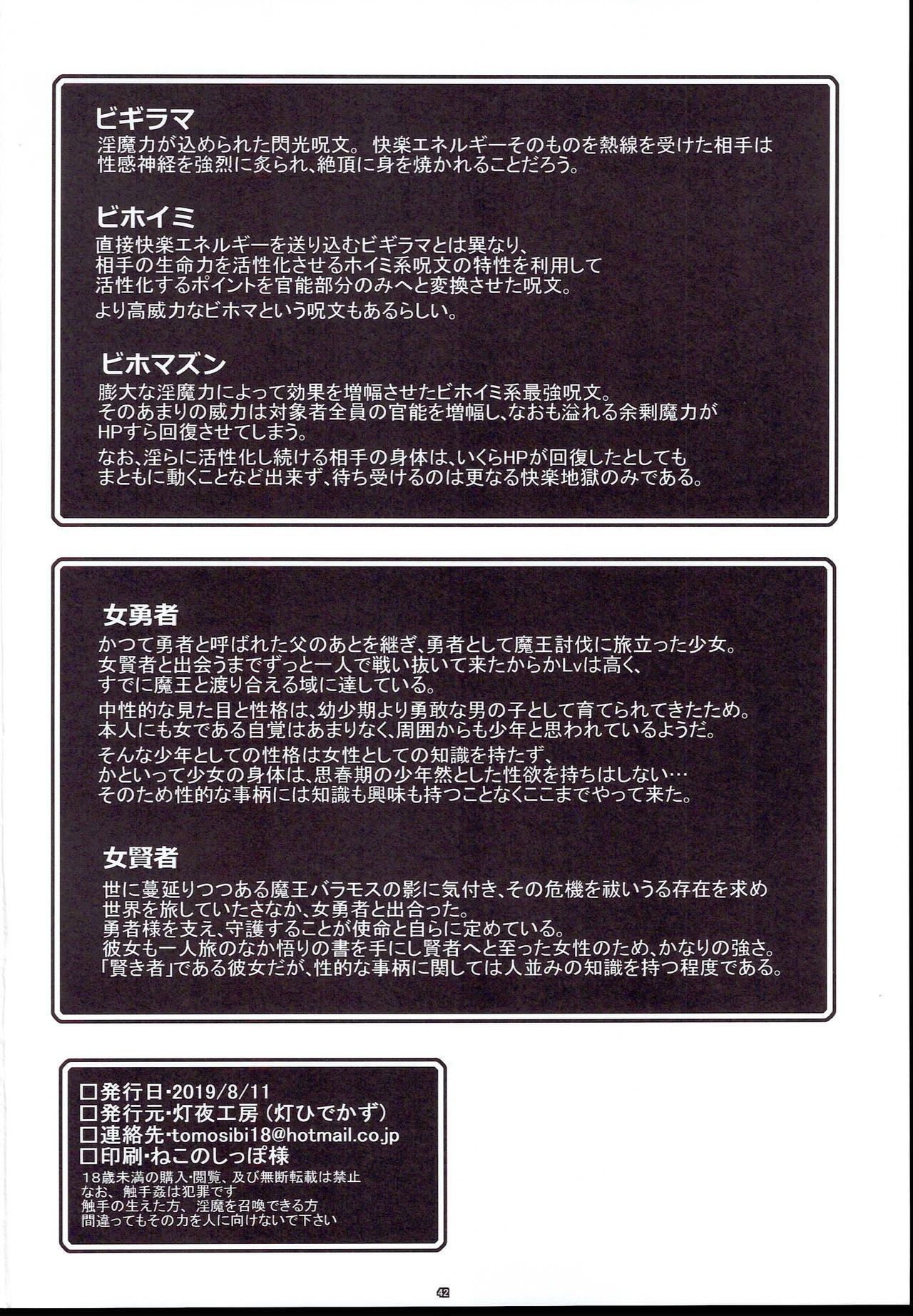 Ero Trap Dungeon Onna Yuusha wa Kujikenai 41