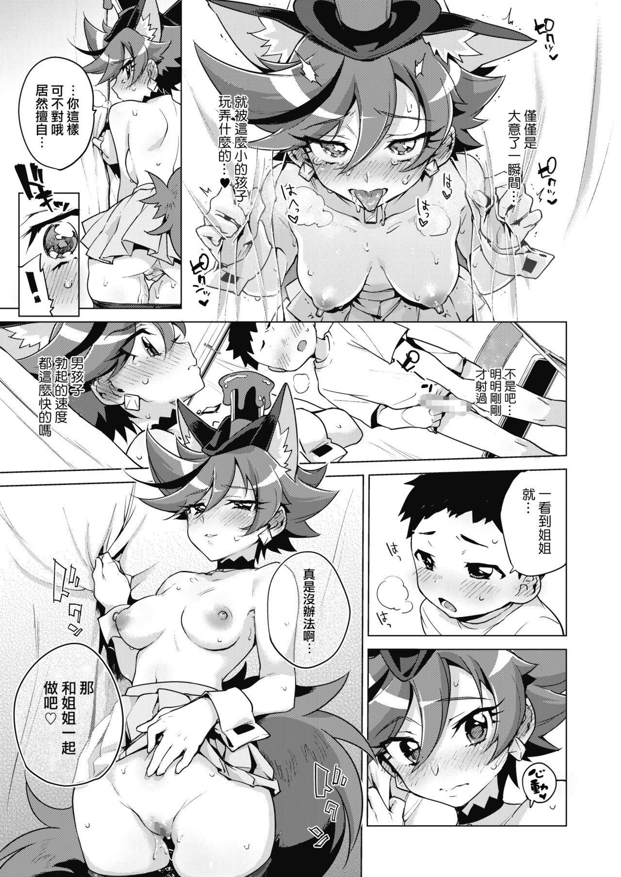One x Shota Chocolat-chan 14