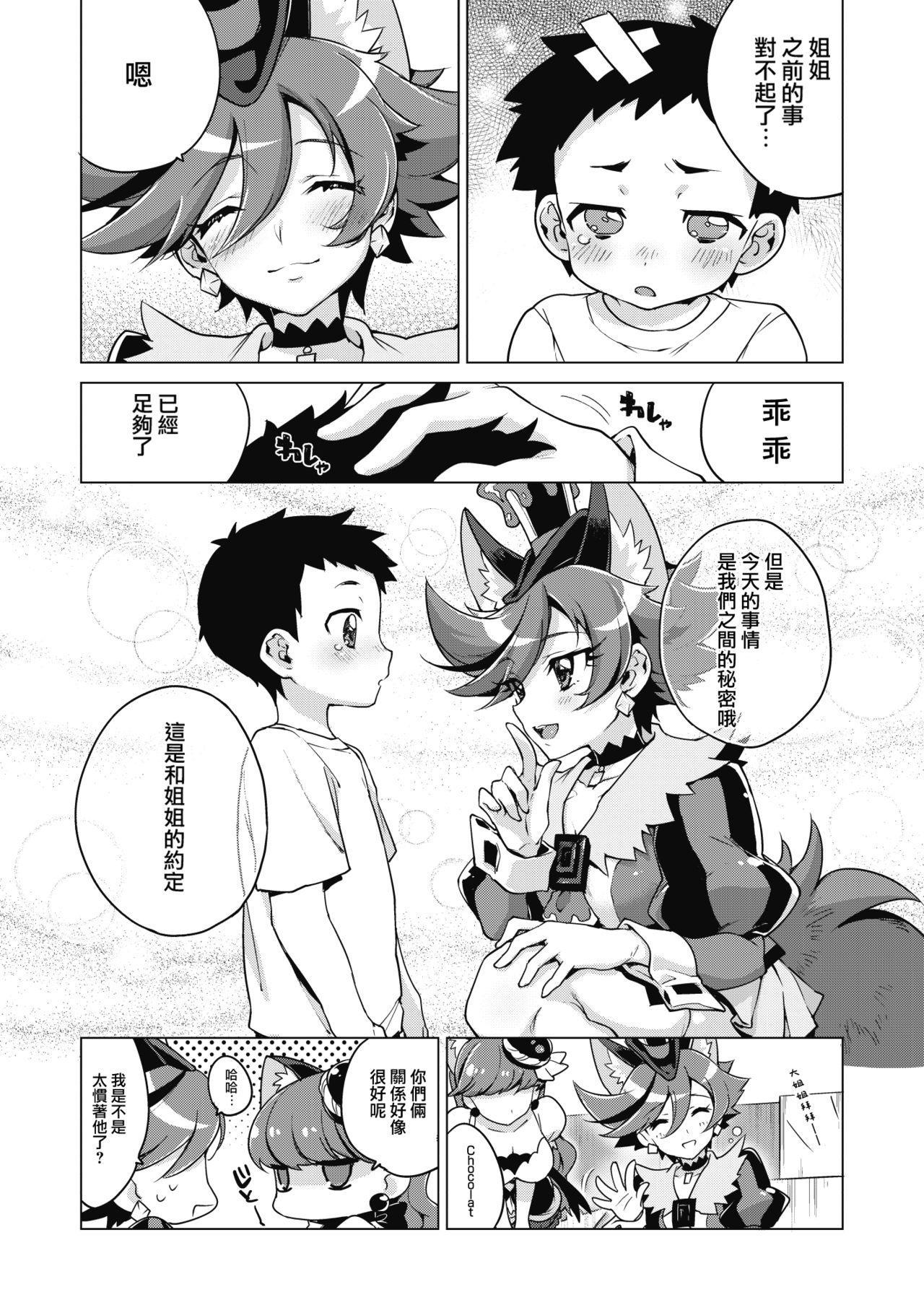 One x Shota Chocolat-chan 23