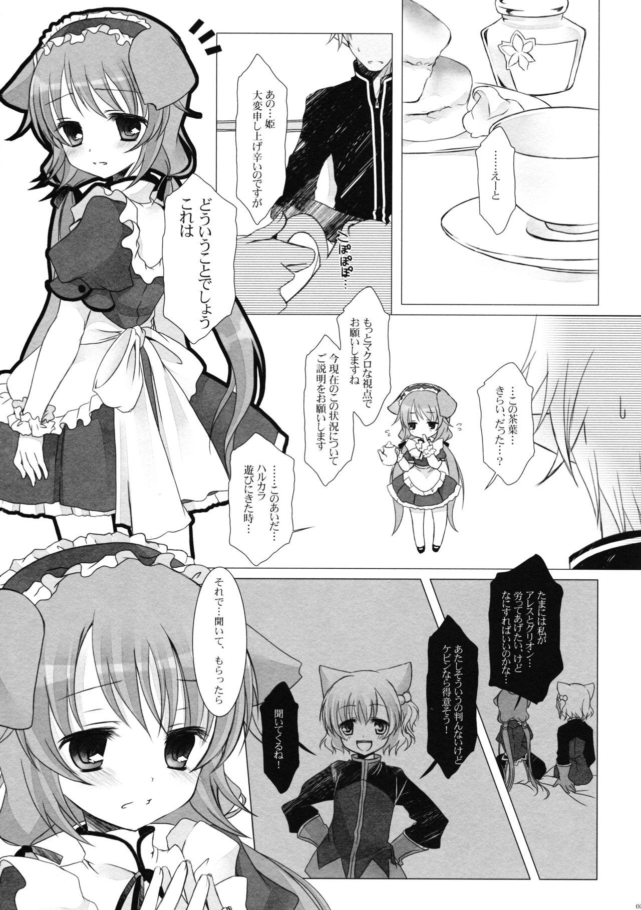 Sweet Secret Teatime 4