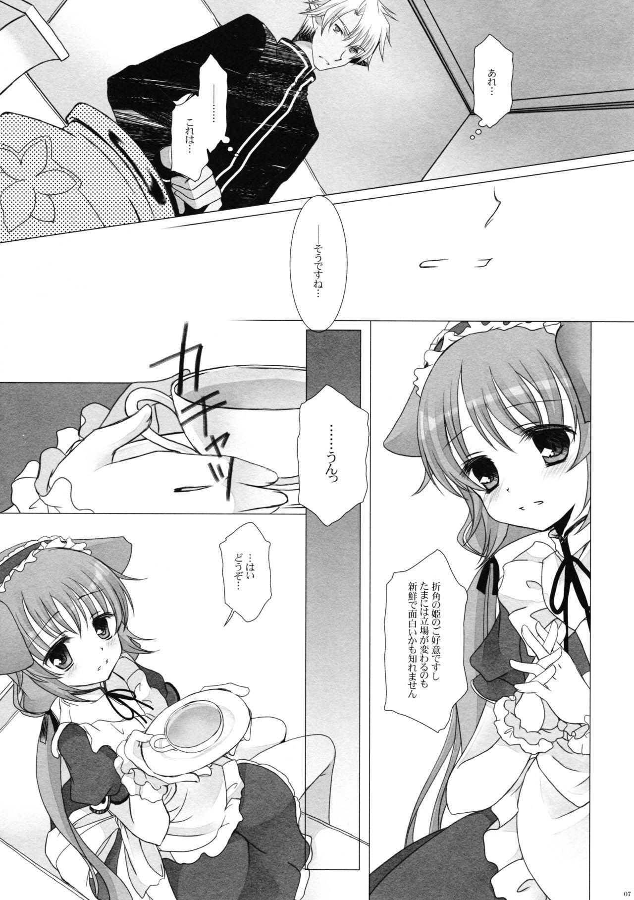 Sweet Secret Teatime 6
