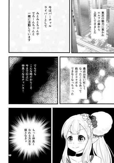 Linaria no Kaori ni Sasowarete 3