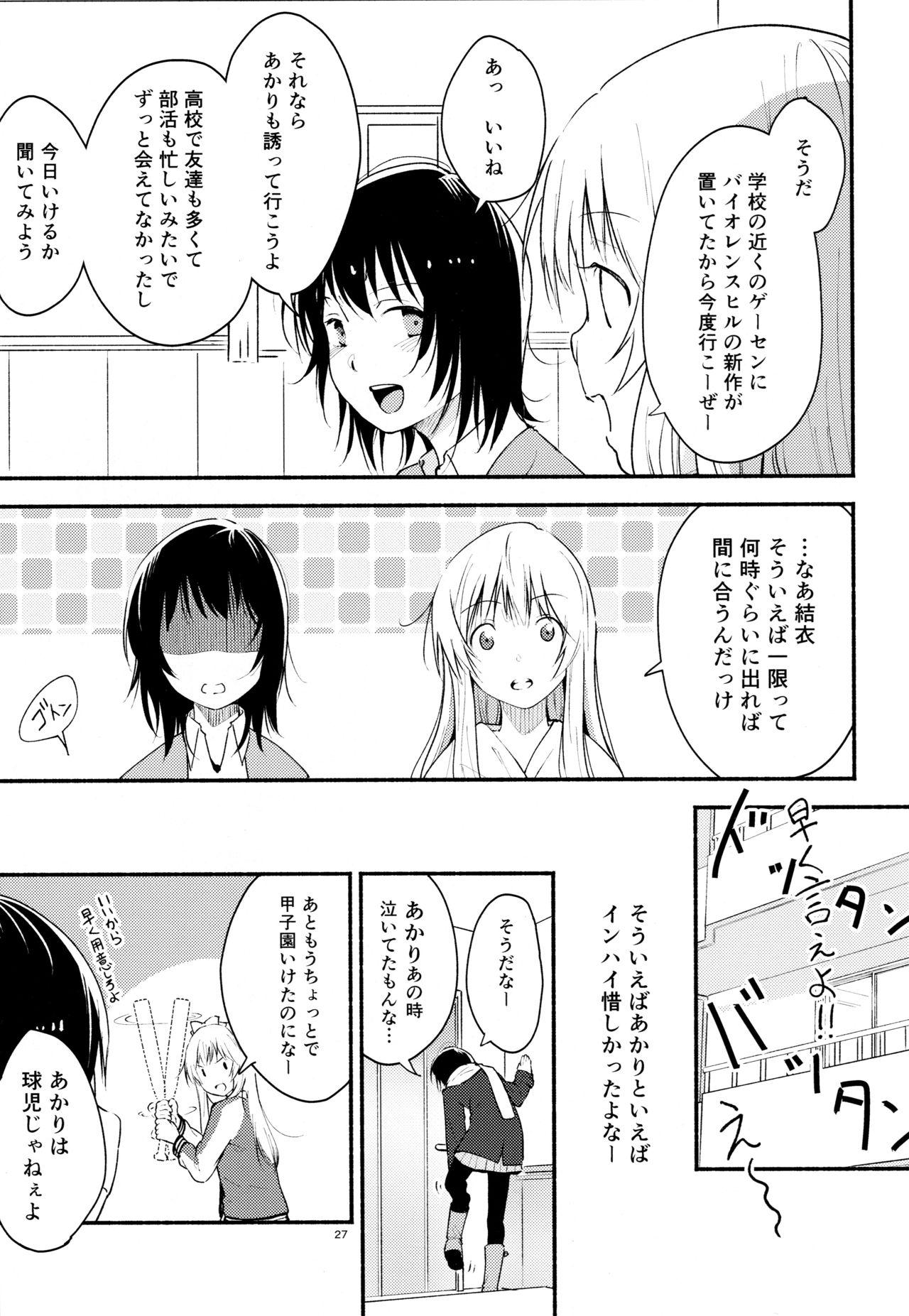(Girls Love Festival 16) [G-complex (YUI_7)] Kyou mo Ashita mo Yurui Hibi o - Yui and Kyoko and forever loose day-to-day (YuruYuri) 25