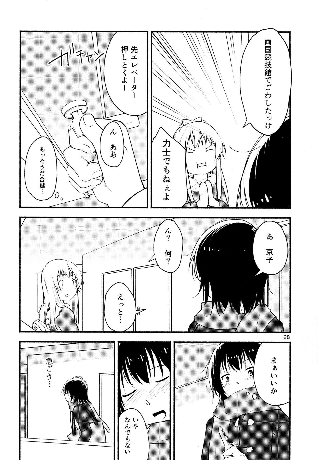 (Girls Love Festival 16) [G-complex (YUI_7)] Kyou mo Ashita mo Yurui Hibi o - Yui and Kyoko and forever loose day-to-day (YuruYuri) 26
