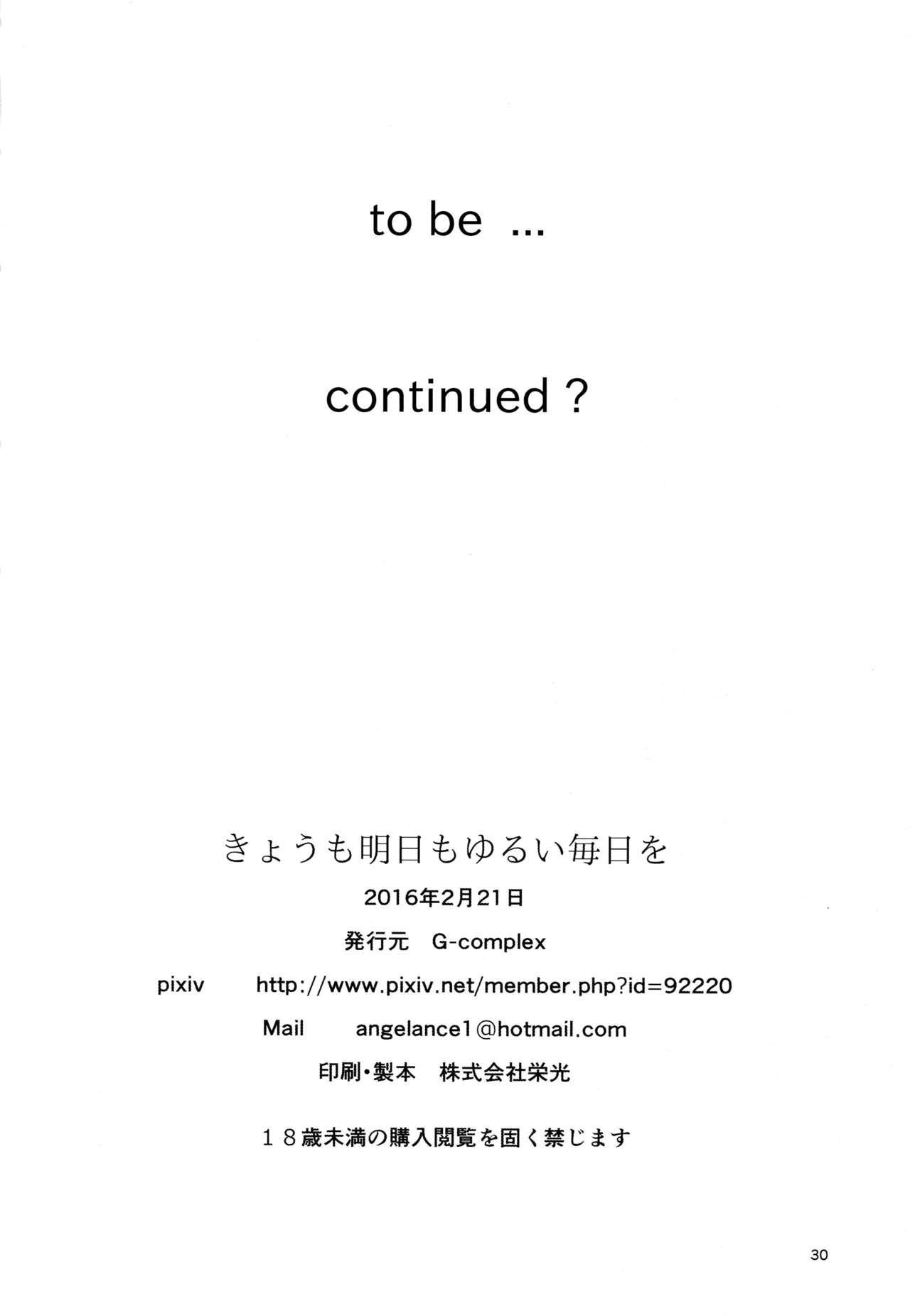 (Girls Love Festival 16) [G-complex (YUI_7)] Kyou mo Ashita mo Yurui Hibi o - Yui and Kyoko and forever loose day-to-day (YuruYuri) 28