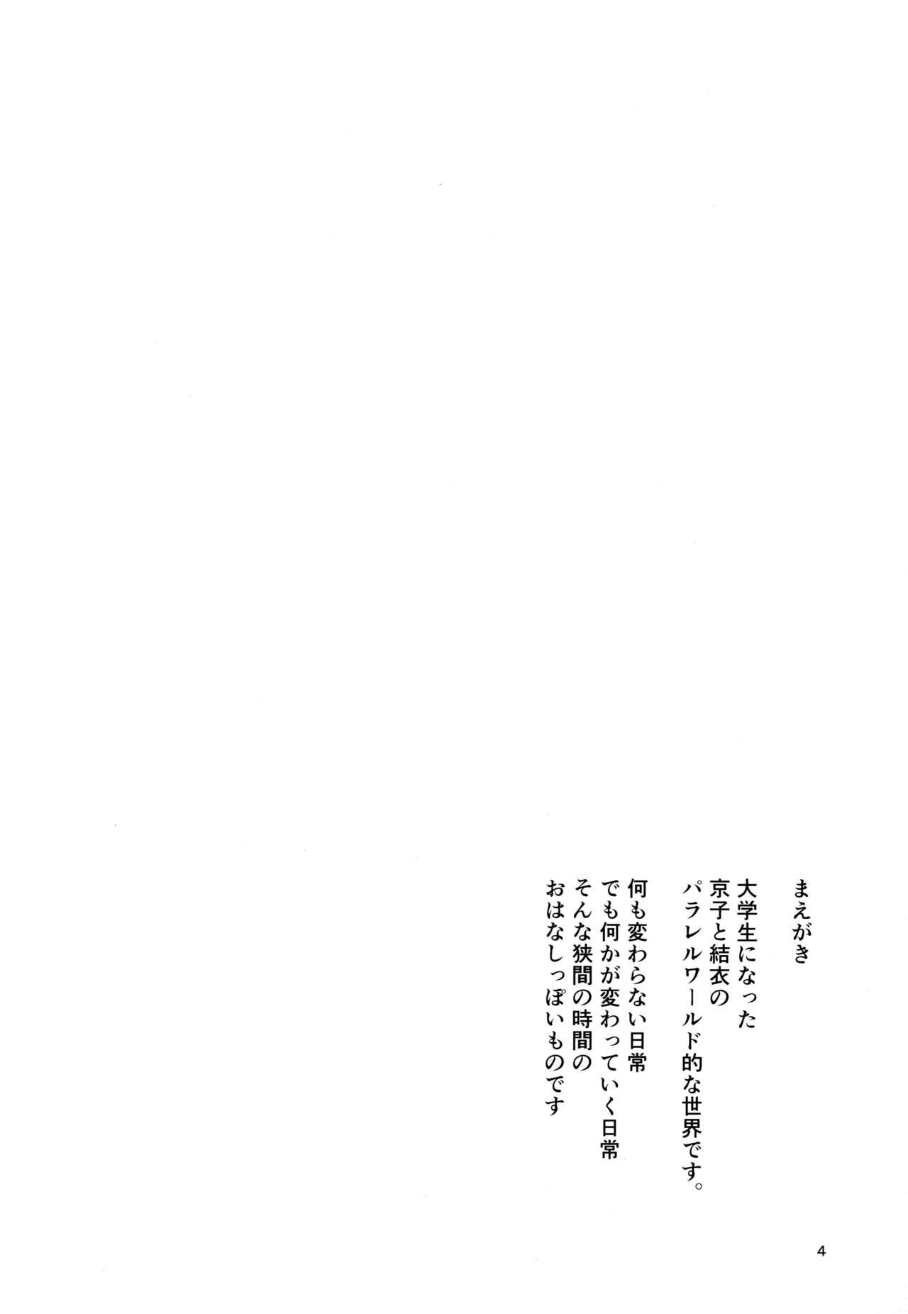 (Girls Love Festival 16) [G-complex (YUI_7)] Kyou mo Ashita mo Yurui Hibi o - Yui and Kyoko and forever loose day-to-day (YuruYuri) 2