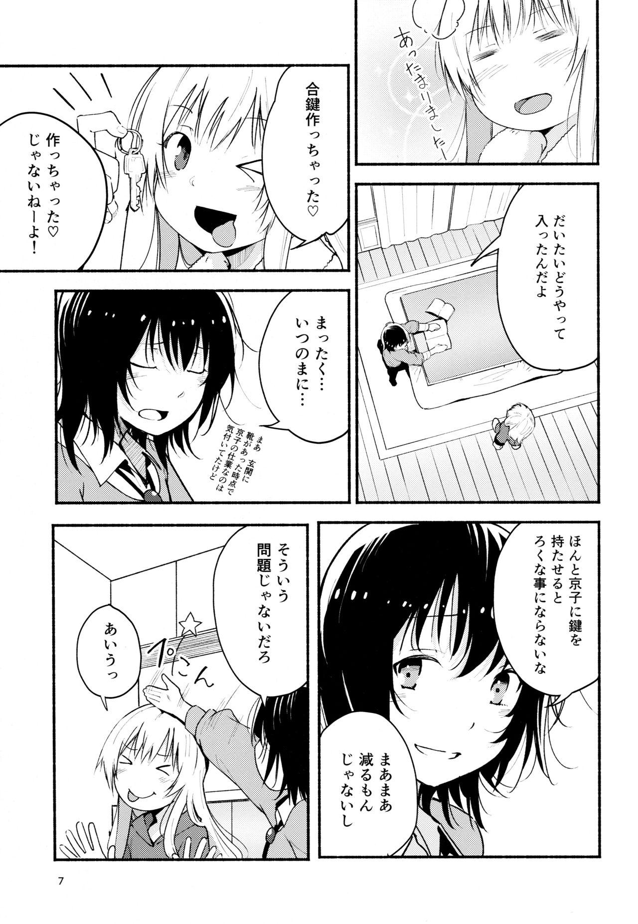 (Girls Love Festival 16) [G-complex (YUI_7)] Kyou mo Ashita mo Yurui Hibi o - Yui and Kyoko and forever loose day-to-day (YuruYuri) 5