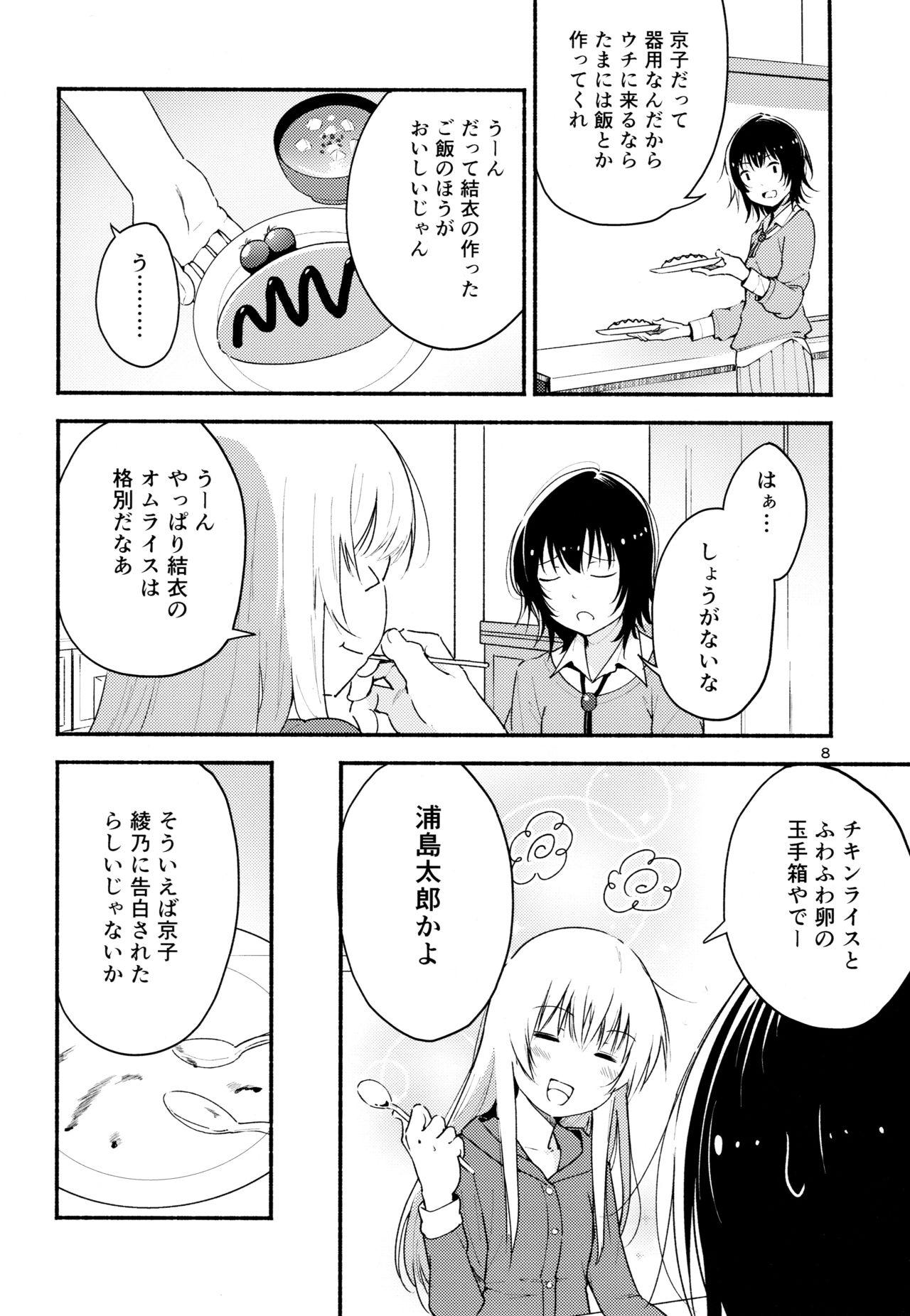 (Girls Love Festival 16) [G-complex (YUI_7)] Kyou mo Ashita mo Yurui Hibi o - Yui and Kyoko and forever loose day-to-day (YuruYuri) 6