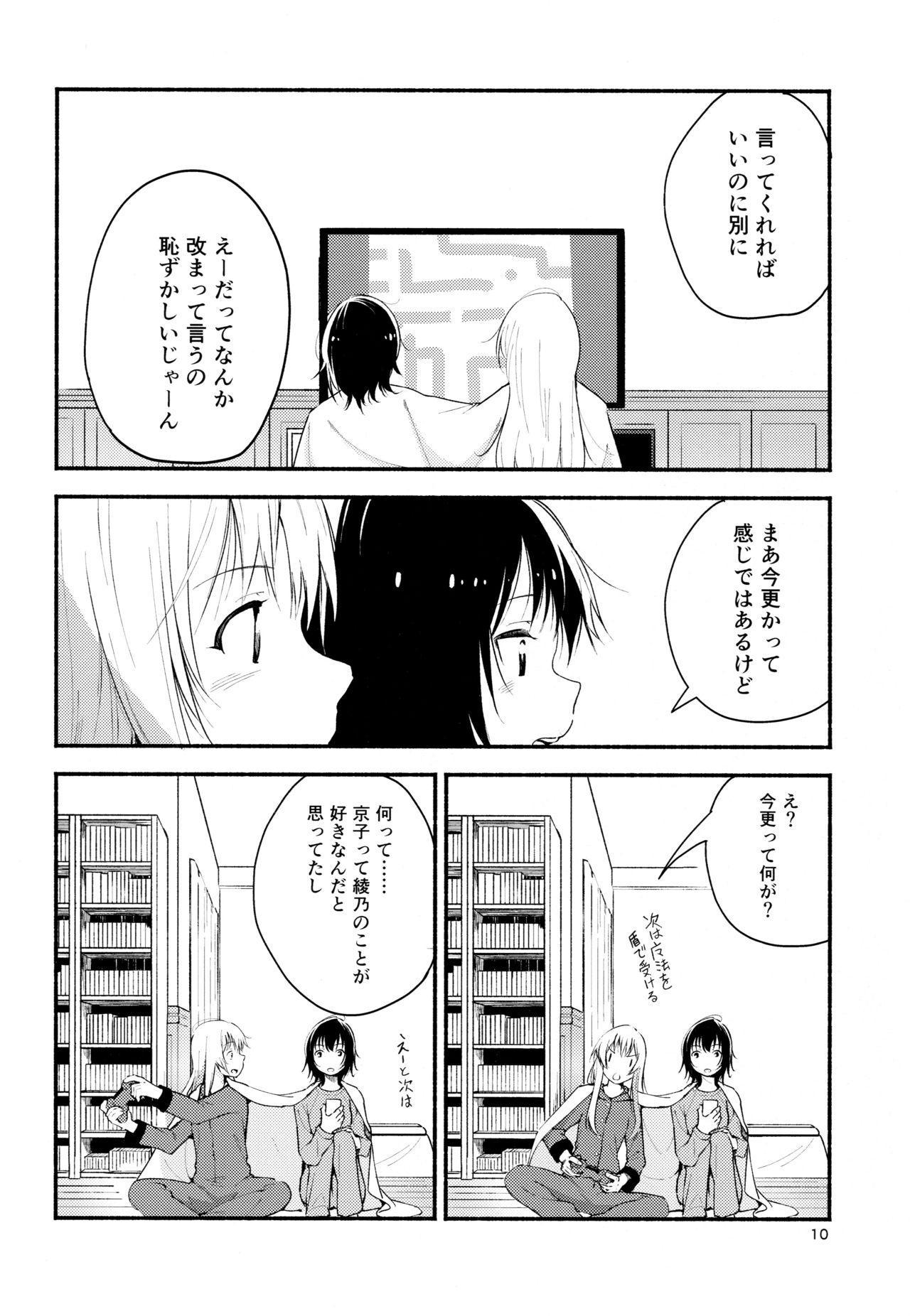 (Girls Love Festival 16) [G-complex (YUI_7)] Kyou mo Ashita mo Yurui Hibi o - Yui and Kyoko and forever loose day-to-day (YuruYuri) 8