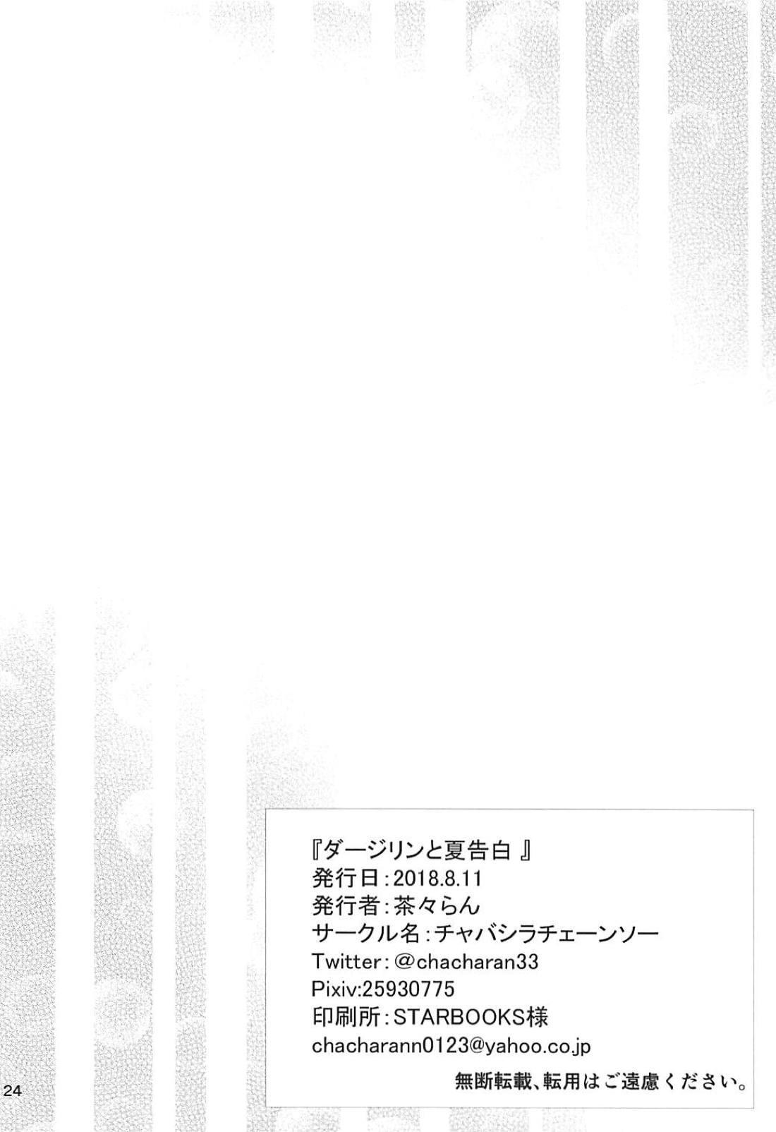 Darjeeling to Natsu Kokuhaku   Darjeeling and the Summer Confession 23
