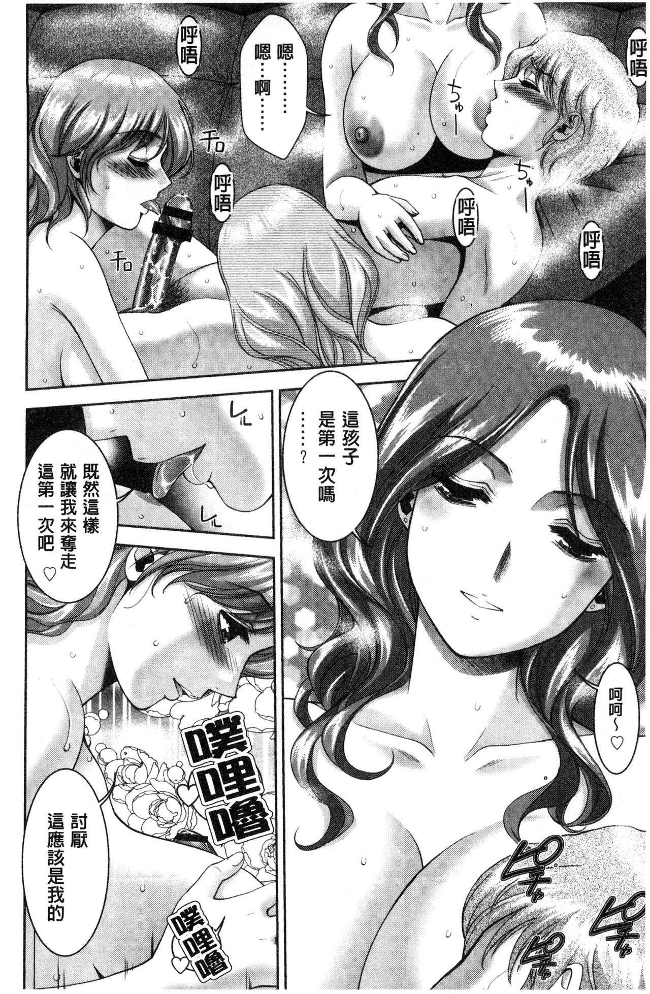 Bi Maso Festa - Maguwai no Mesu Niku | 美被虐女的節慶 性愛交合的牝肉 101