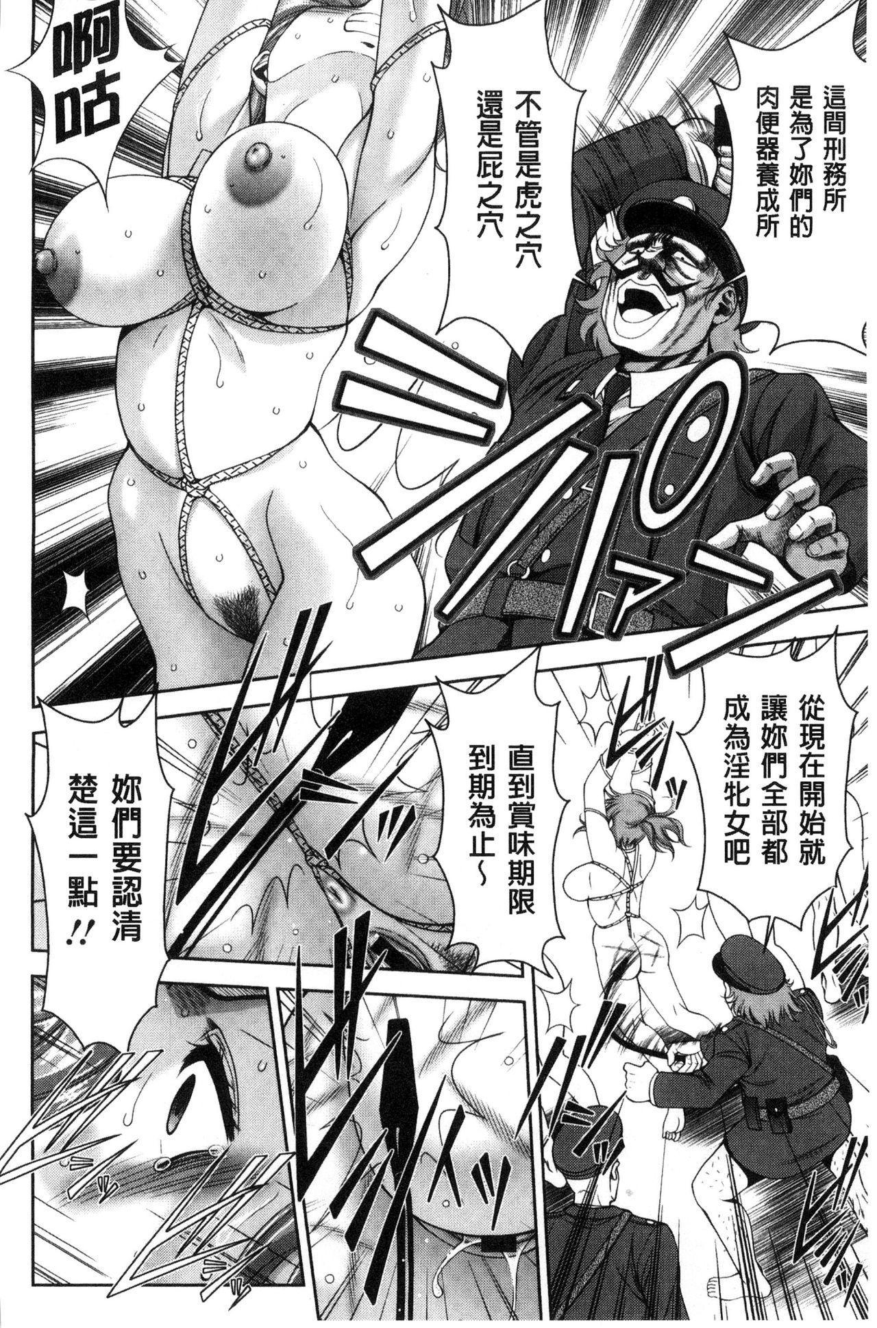 Bi Maso Festa - Maguwai no Mesu Niku | 美被虐女的節慶 性愛交合的牝肉 11