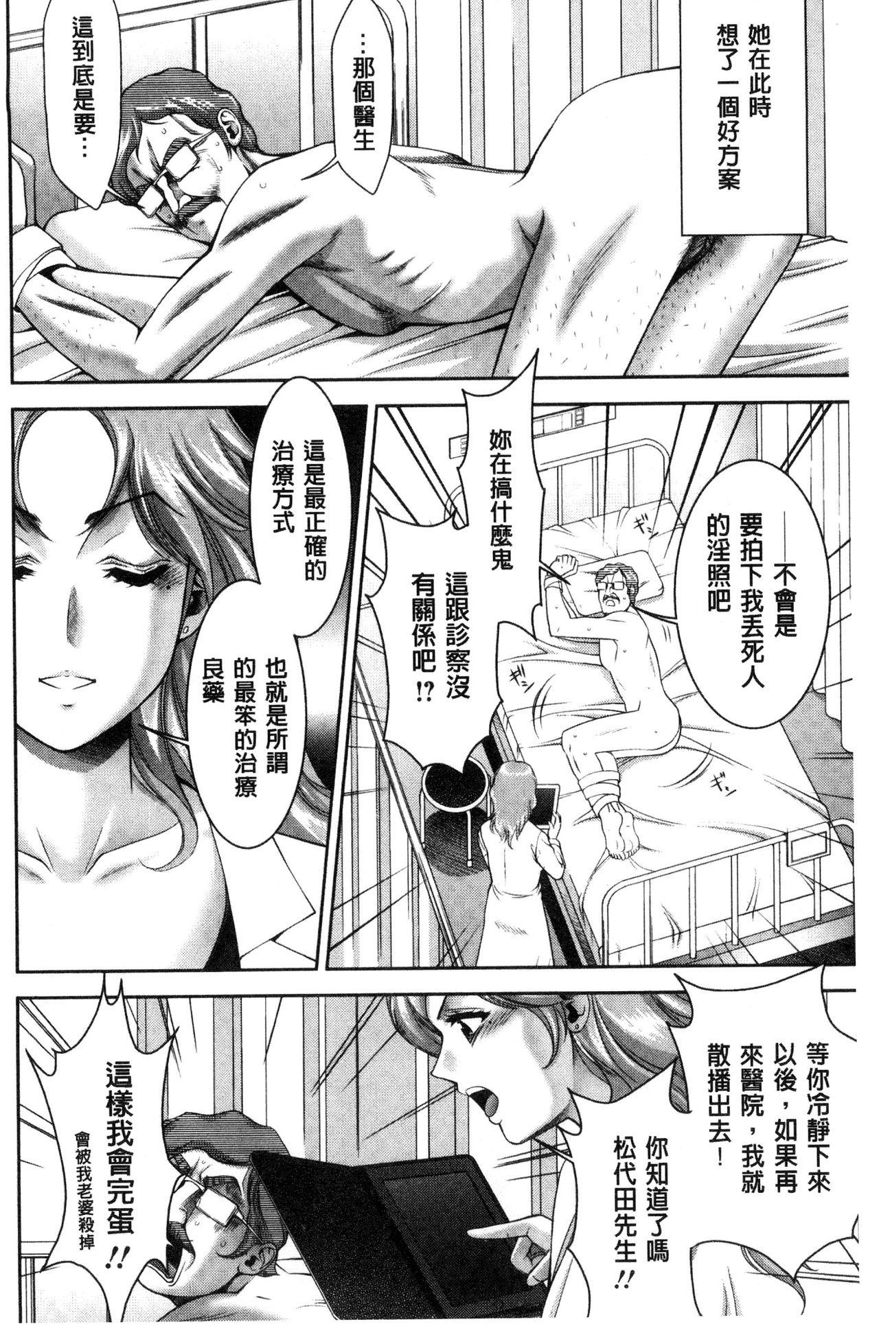 Bi Maso Festa - Maguwai no Mesu Niku | 美被虐女的節慶 性愛交合的牝肉 137