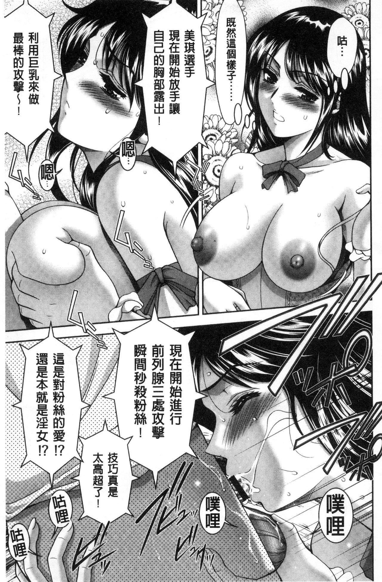 Bi Maso Festa - Maguwai no Mesu Niku | 美被虐女的節慶 性愛交合的牝肉 158