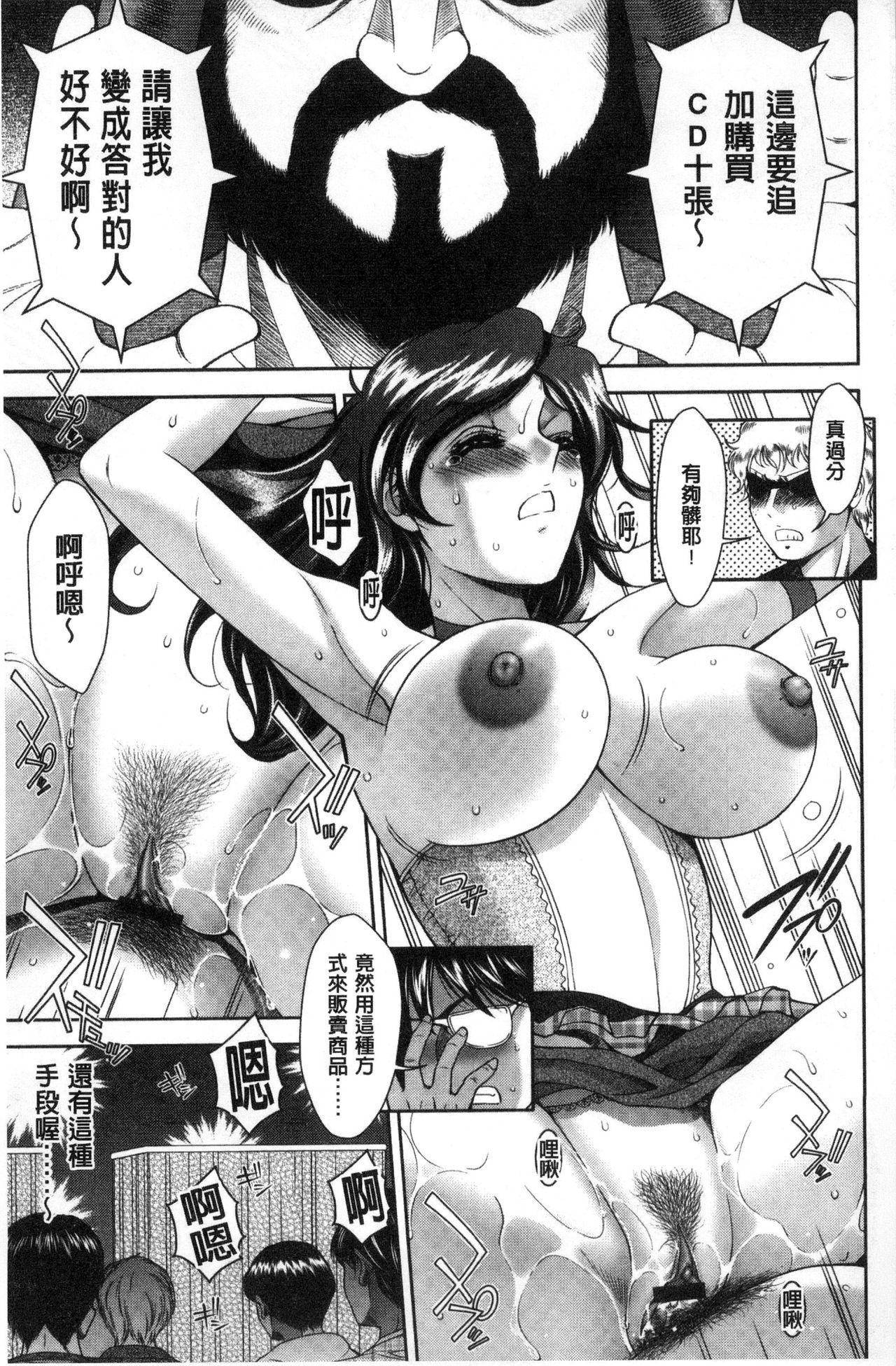 Bi Maso Festa - Maguwai no Mesu Niku | 美被虐女的節慶 性愛交合的牝肉 162