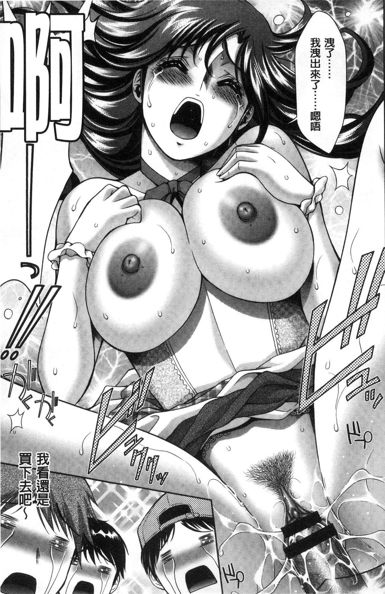 Bi Maso Festa - Maguwai no Mesu Niku | 美被虐女的節慶 性愛交合的牝肉 164