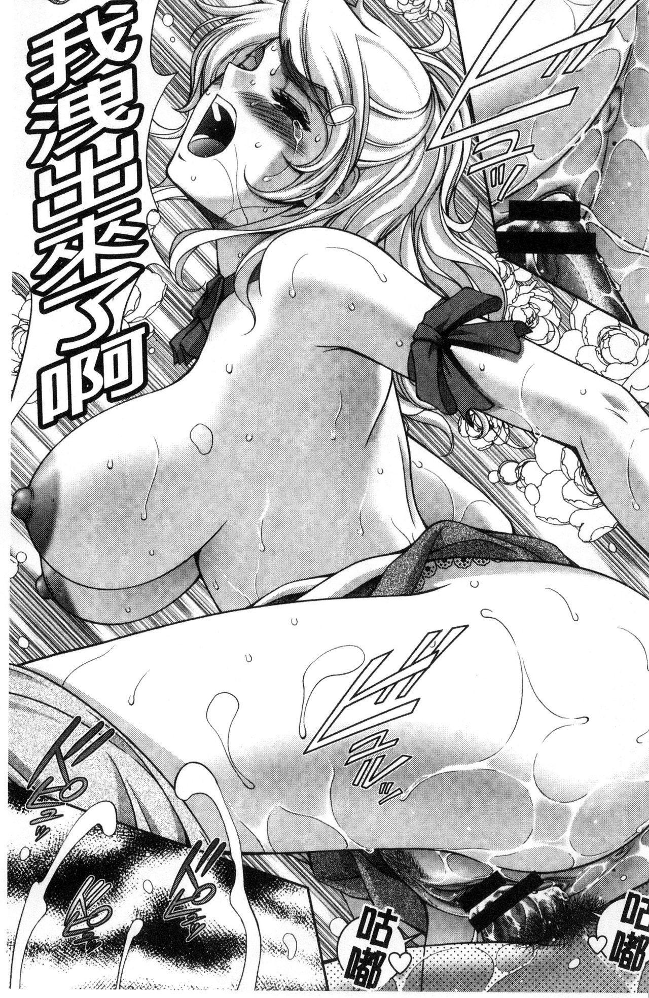 Bi Maso Festa - Maguwai no Mesu Niku | 美被虐女的節慶 性愛交合的牝肉 172