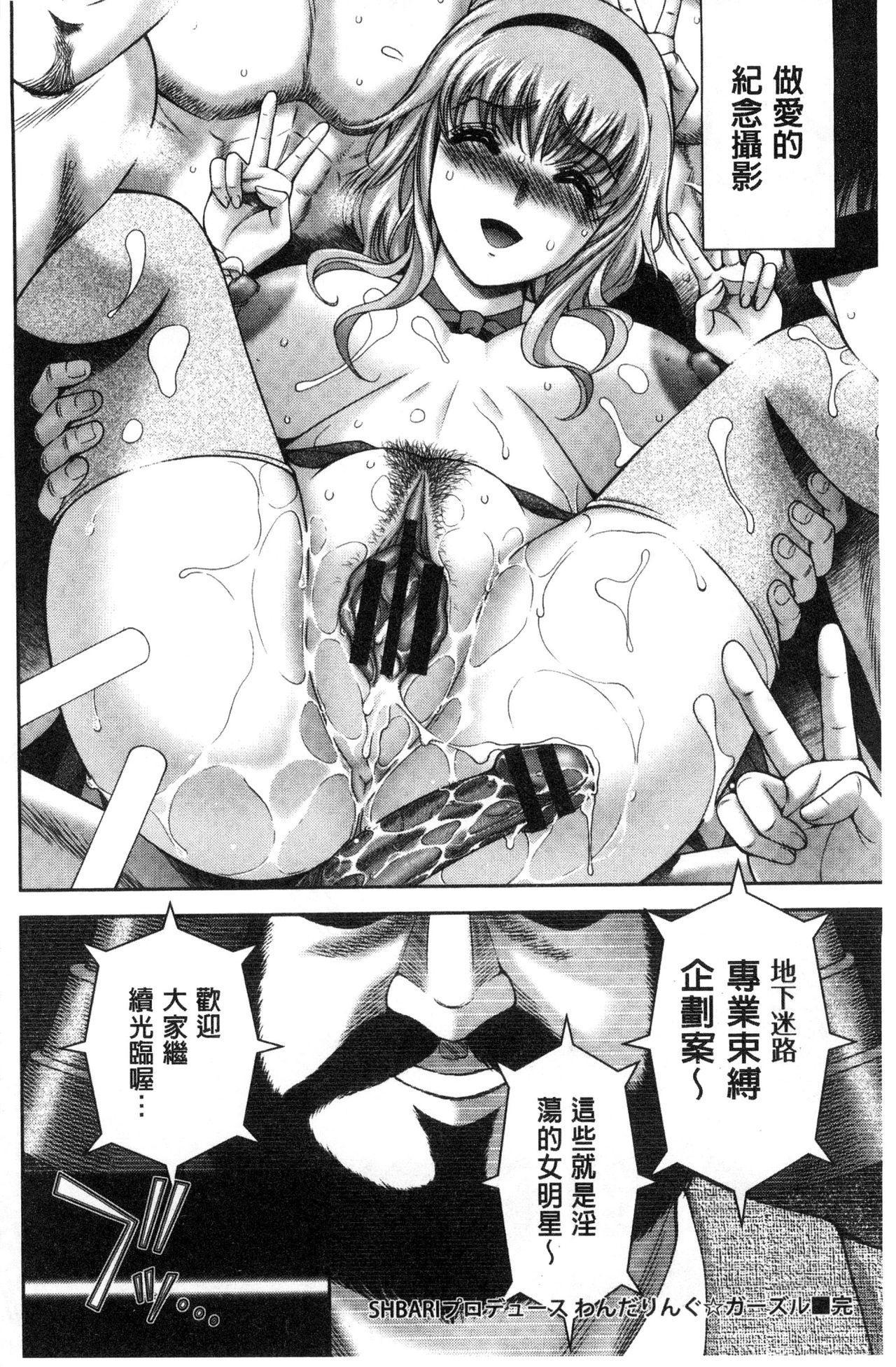 Bi Maso Festa - Maguwai no Mesu Niku | 美被虐女的節慶 性愛交合的牝肉 173