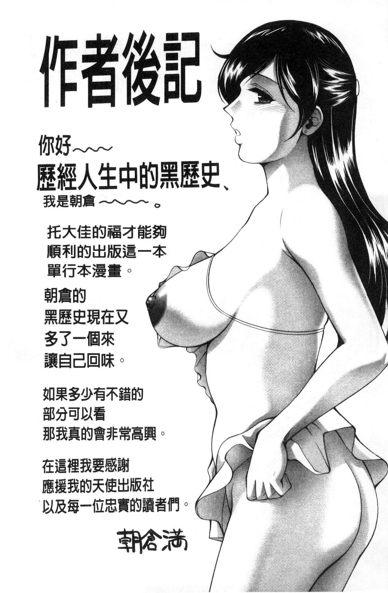 Bi Maso Festa - Maguwai no Mesu Niku | 美被虐女的節慶 性愛交合的牝肉 195