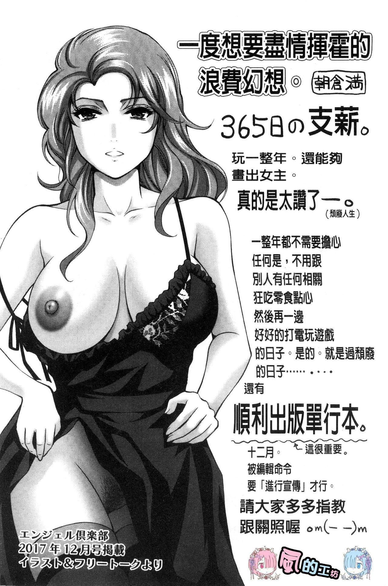 Bi Maso Festa - Maguwai no Mesu Niku | 美被虐女的節慶 性愛交合的牝肉 196