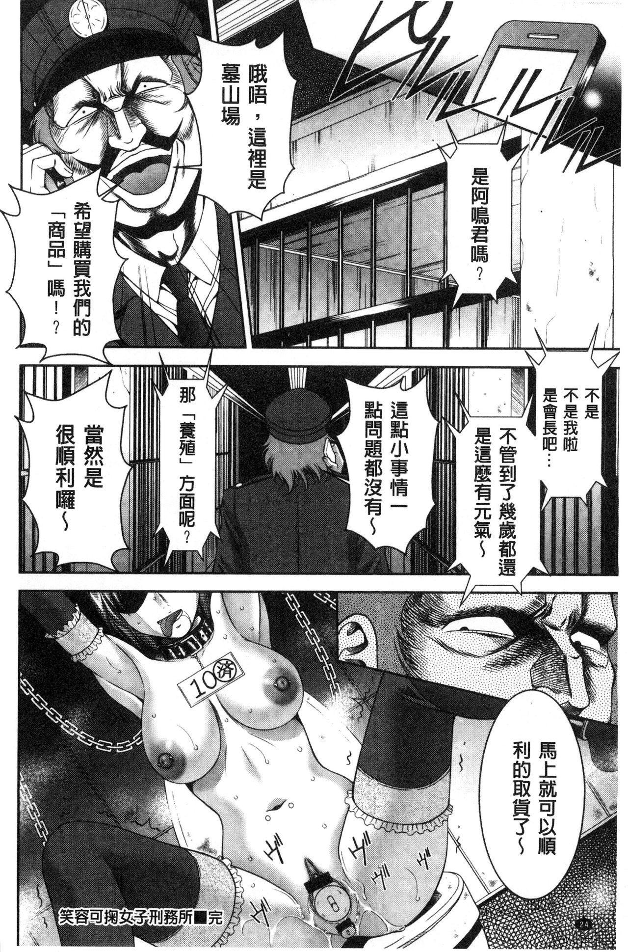 Bi Maso Festa - Maguwai no Mesu Niku | 美被虐女的節慶 性愛交合的牝肉 25