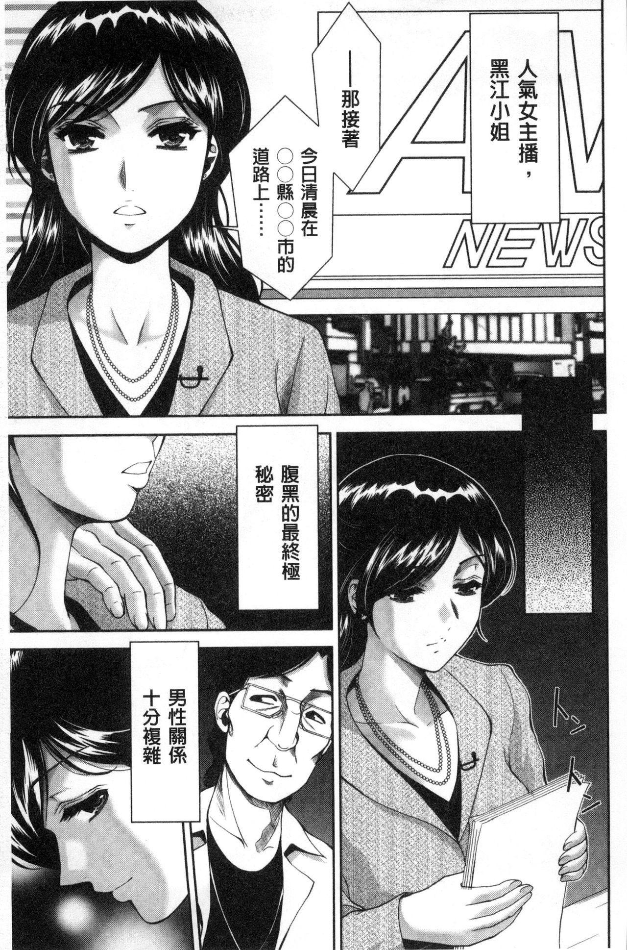 Bi Maso Festa - Maguwai no Mesu Niku | 美被虐女的節慶 性愛交合的牝肉 26