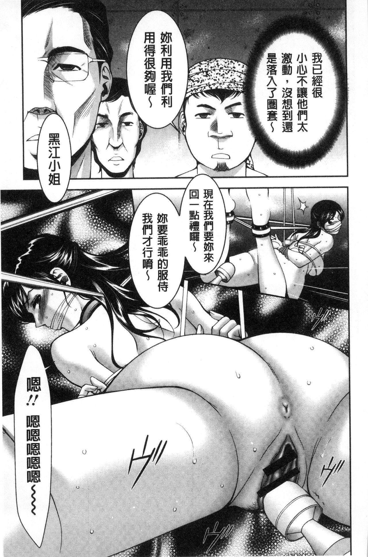Bi Maso Festa - Maguwai no Mesu Niku | 美被虐女的節慶 性愛交合的牝肉 30