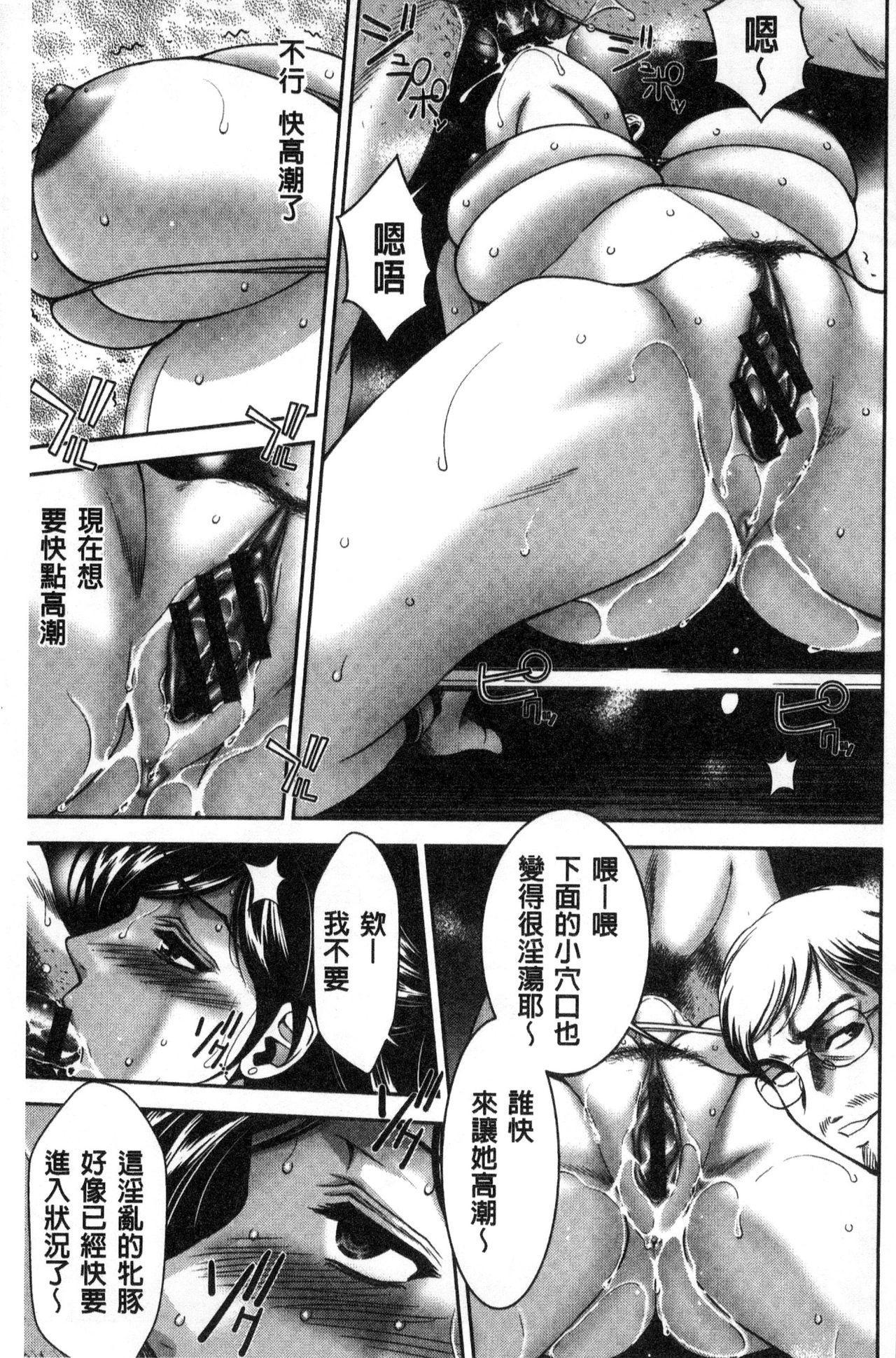 Bi Maso Festa - Maguwai no Mesu Niku | 美被虐女的節慶 性愛交合的牝肉 34