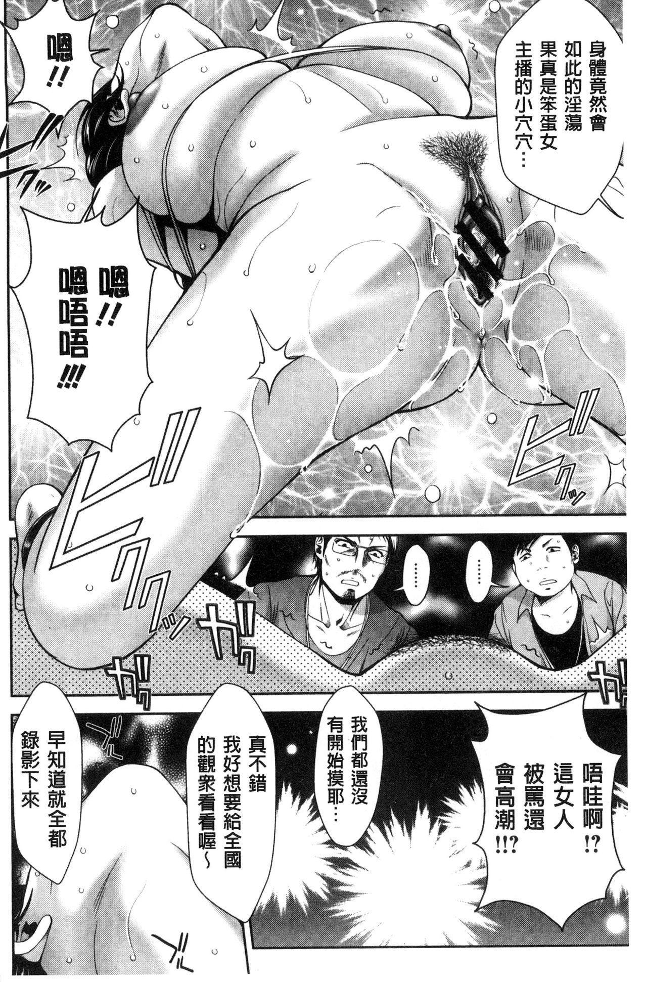 Bi Maso Festa - Maguwai no Mesu Niku | 美被虐女的節慶 性愛交合的牝肉 35
