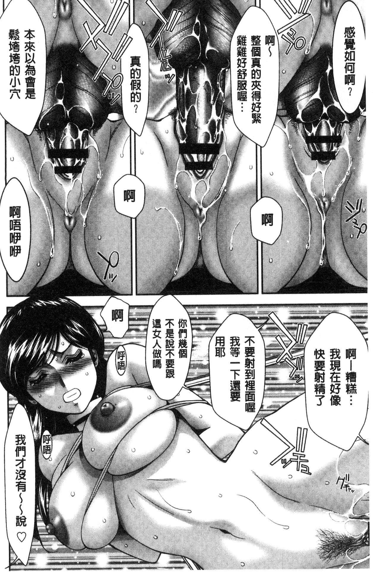 Bi Maso Festa - Maguwai no Mesu Niku | 美被虐女的節慶 性愛交合的牝肉 37