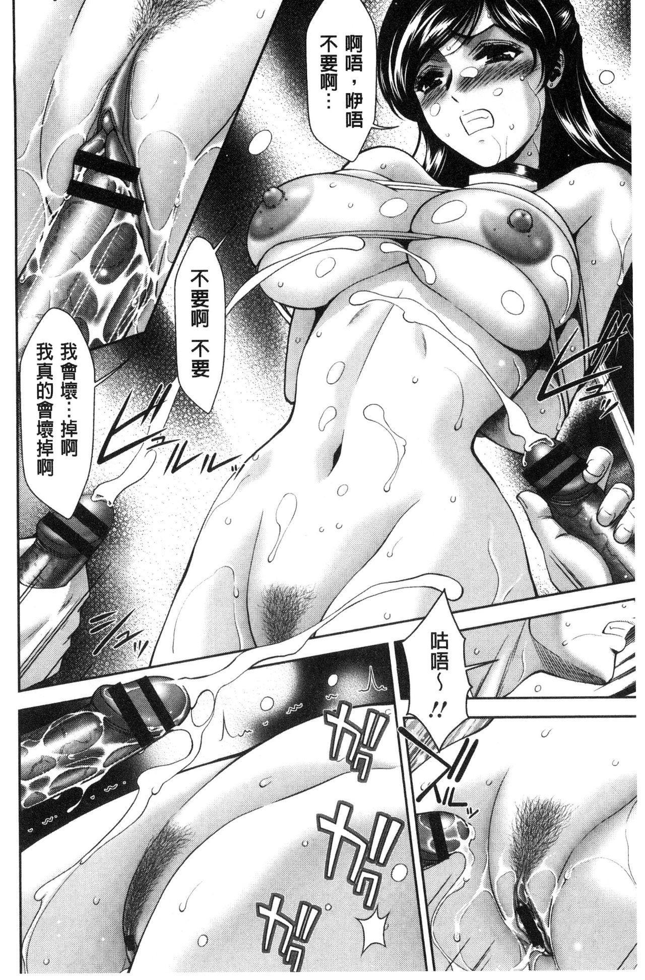 Bi Maso Festa - Maguwai no Mesu Niku | 美被虐女的節慶 性愛交合的牝肉 39
