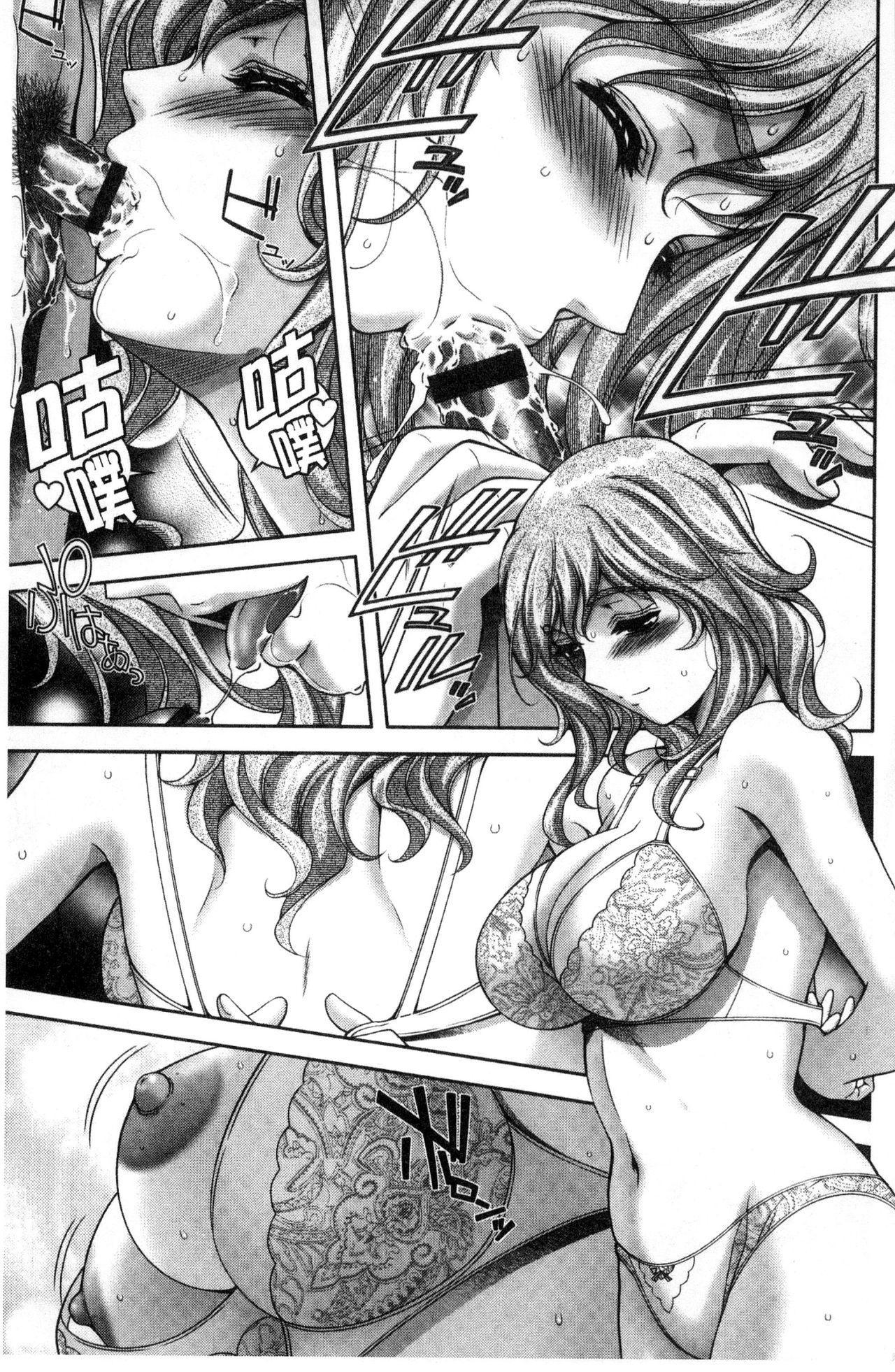 Bi Maso Festa - Maguwai no Mesu Niku | 美被虐女的節慶 性愛交合的牝肉 74