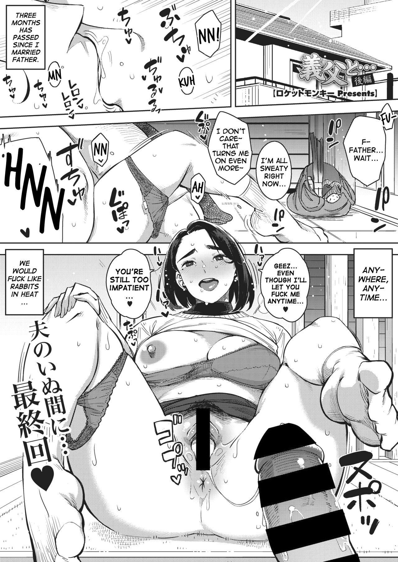 [Rocket Monkey] Gifu to... Kouhen | With My Father-in-Law... Third Part [English] [Ojama TL] 0