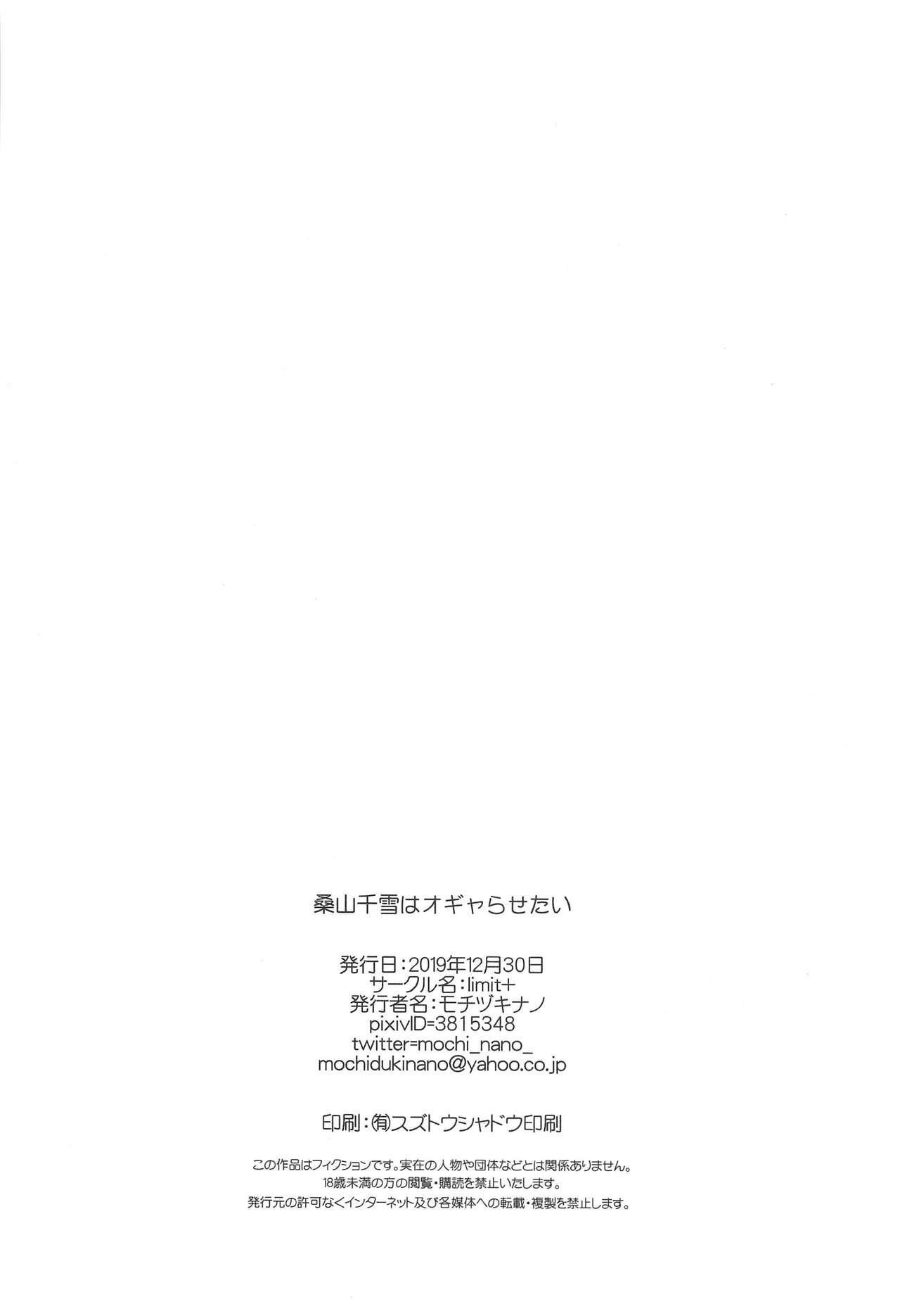 Kuwayama Chiyuki wa Ogyarasetai 25