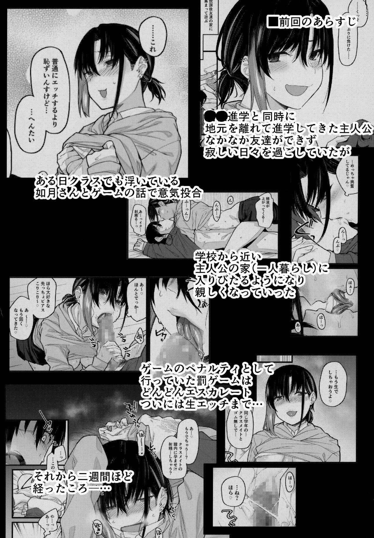 Boku no Ie ga Class no Furyou Musume ni Iribitararete iru Ken. 2 2
